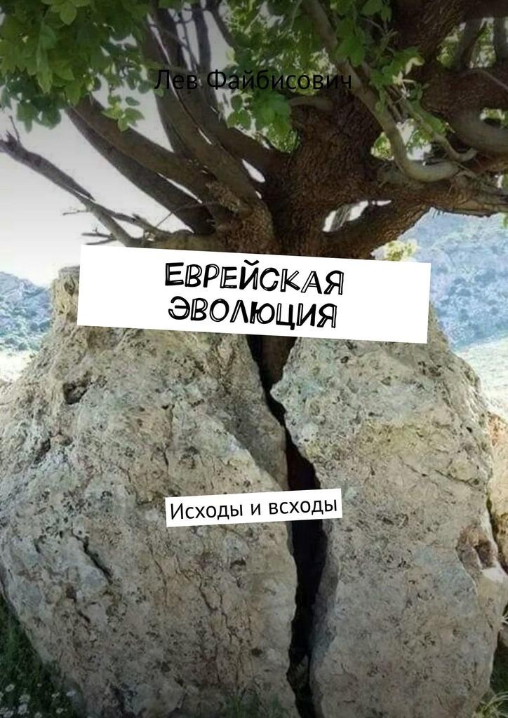 Лев Файбисович Еврейская эволюция. Исходы ивсходы
