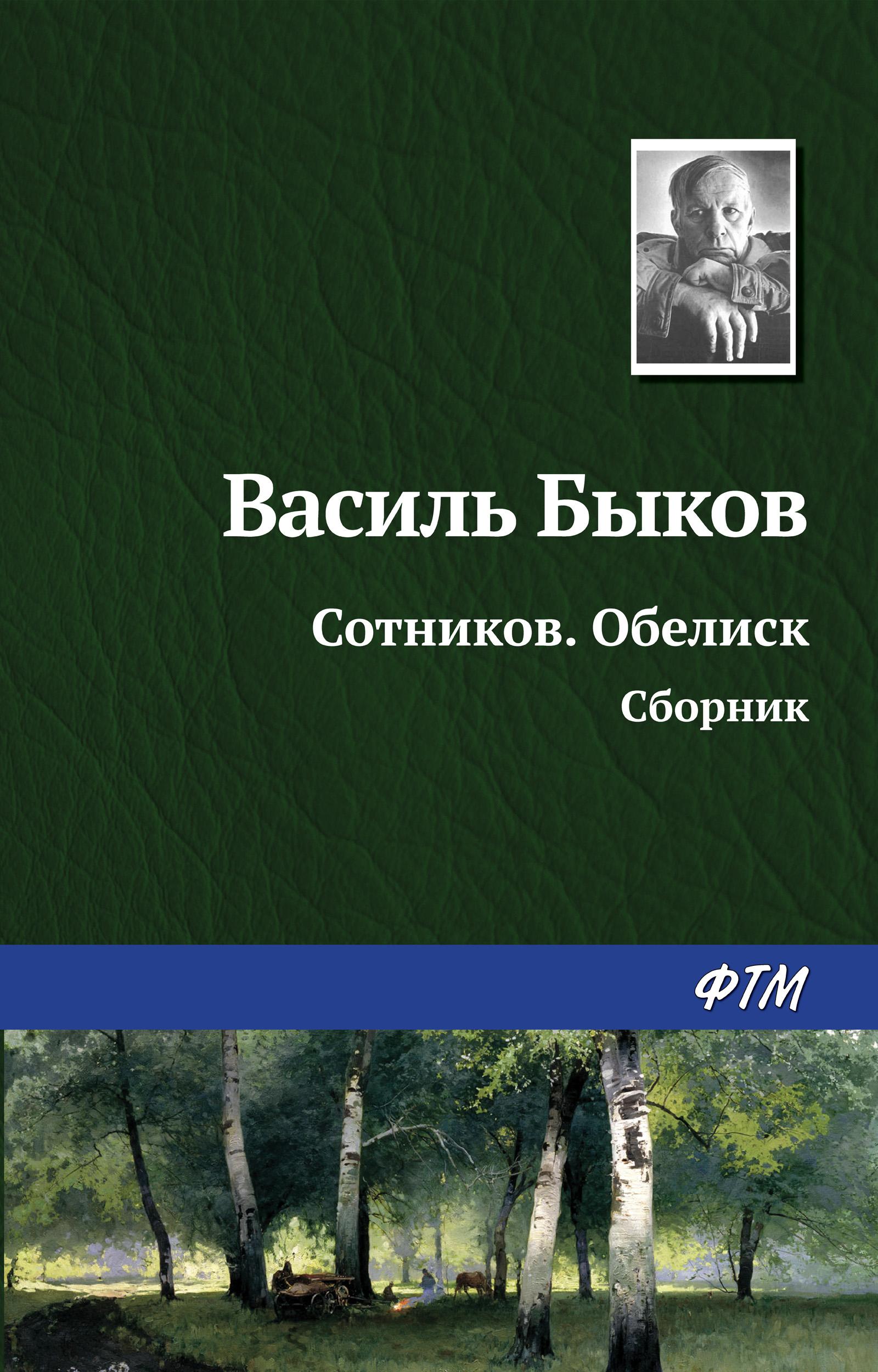 цена на Василь Быков Сотников. Обелиск (сборник)