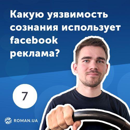 Роман Рыбальченко 7. Как реклама на Facebook использует особенности человеческой психики? алексей номейн качественная реклама наfacebook