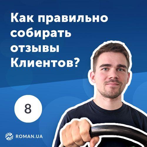 Роман Рыбальченко 8. Механика сбора отзывов Клиентов в email-маркетинге email english