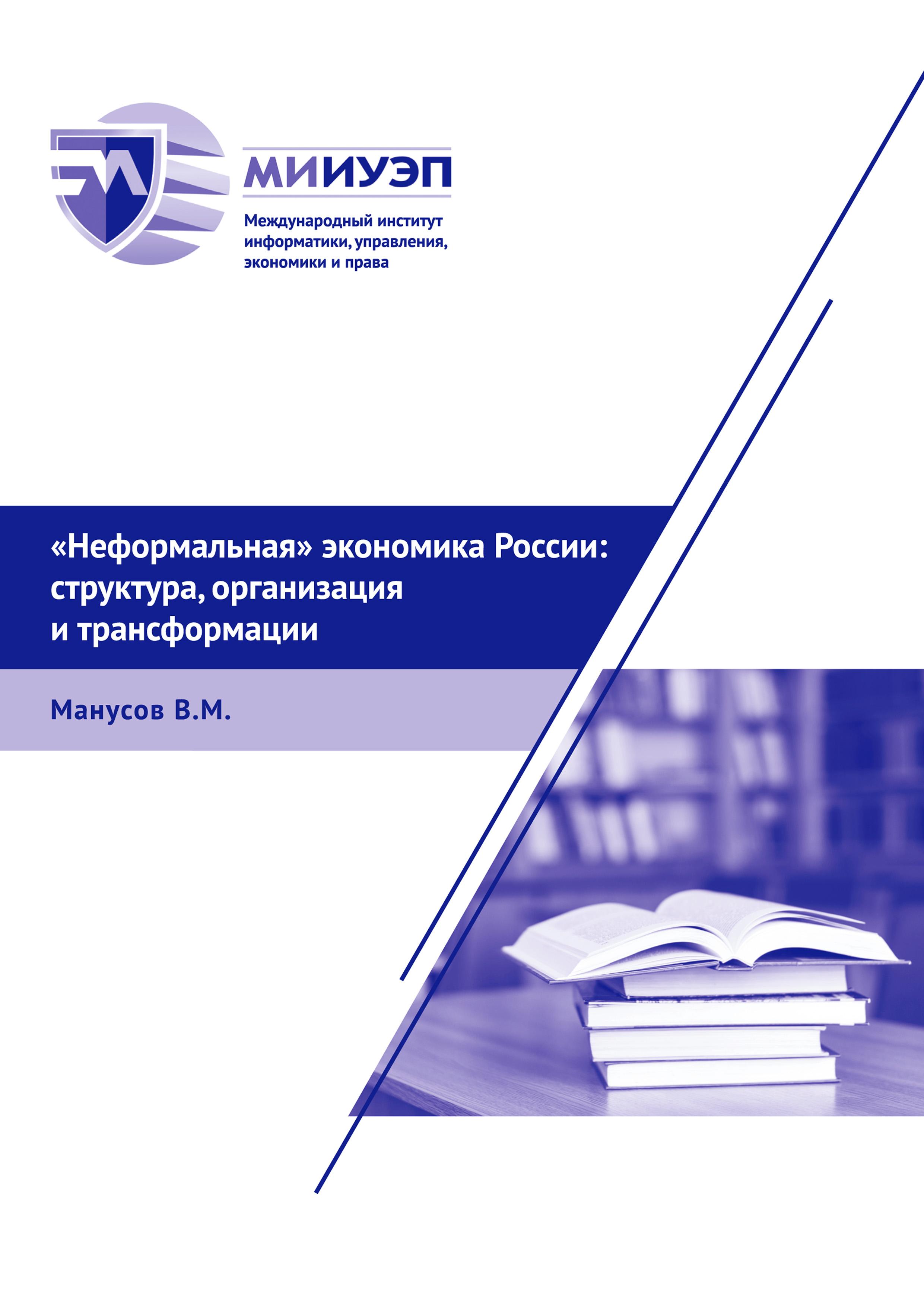 В. М. Манусов «Неформальная» экономика России: структура, организация и трансформации