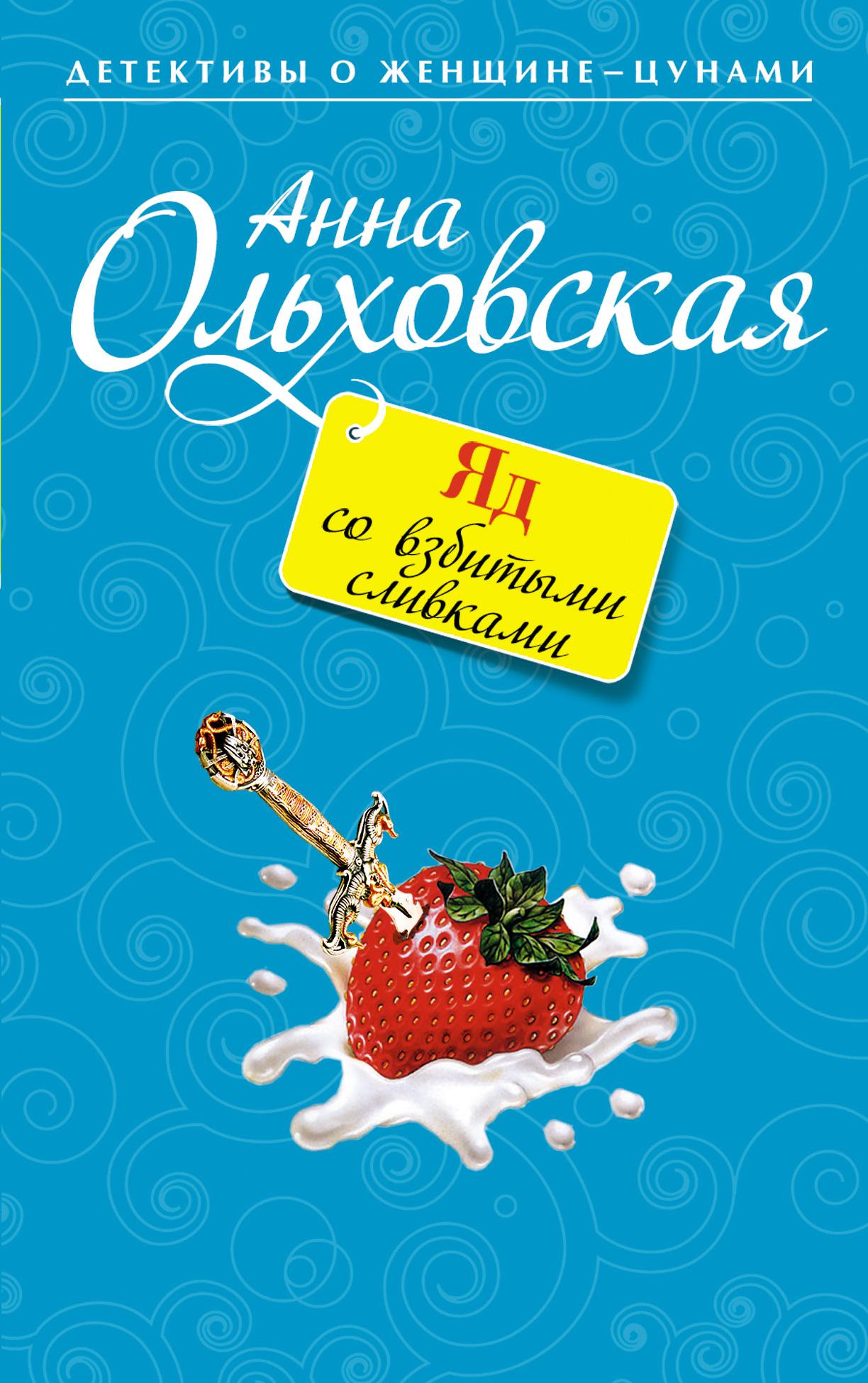 Яд со взбитыми сливками ( Анна Ольховская  )