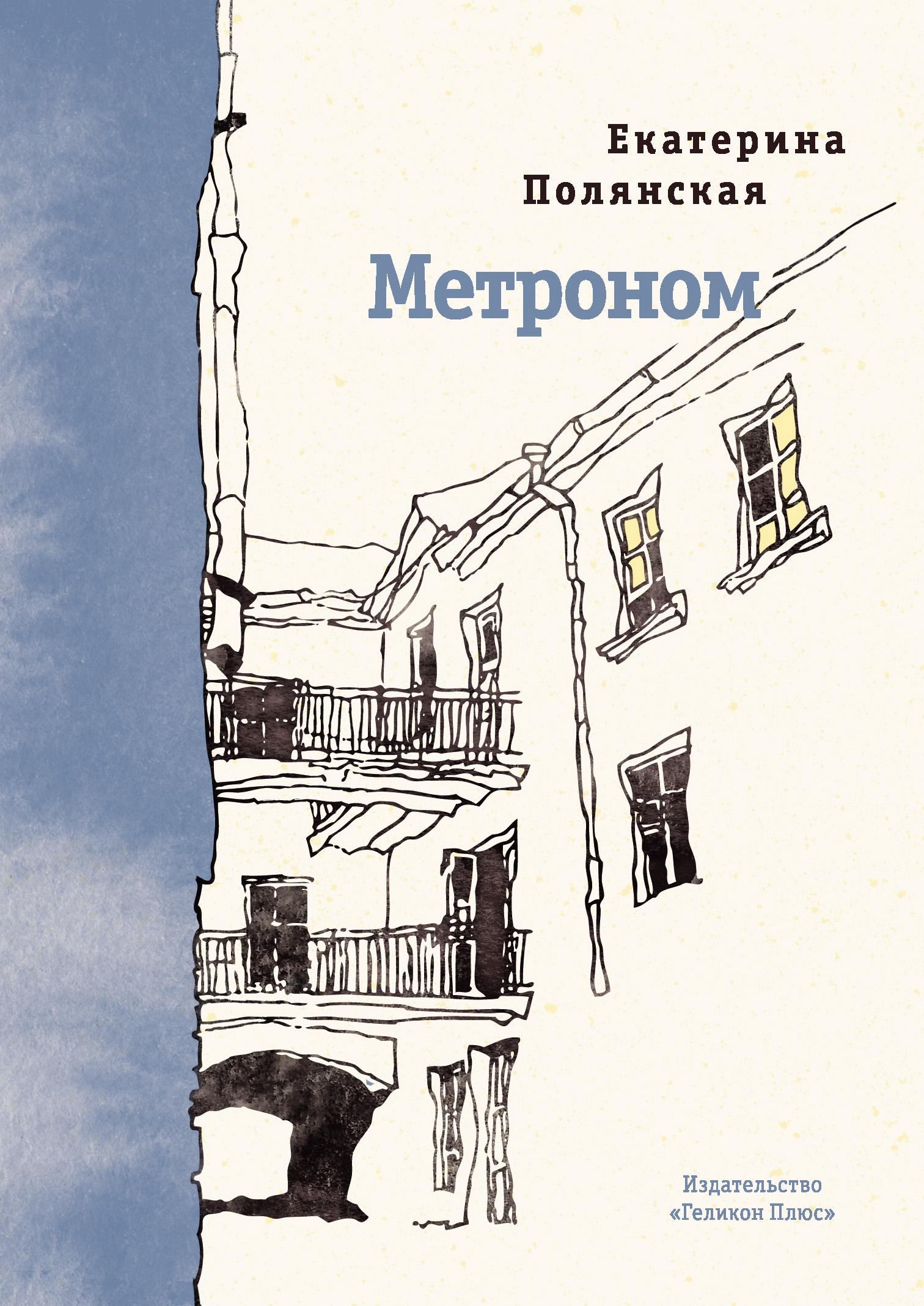 Екатерина Полянская Метроном екатерина зуева я – мотоцикл стихи