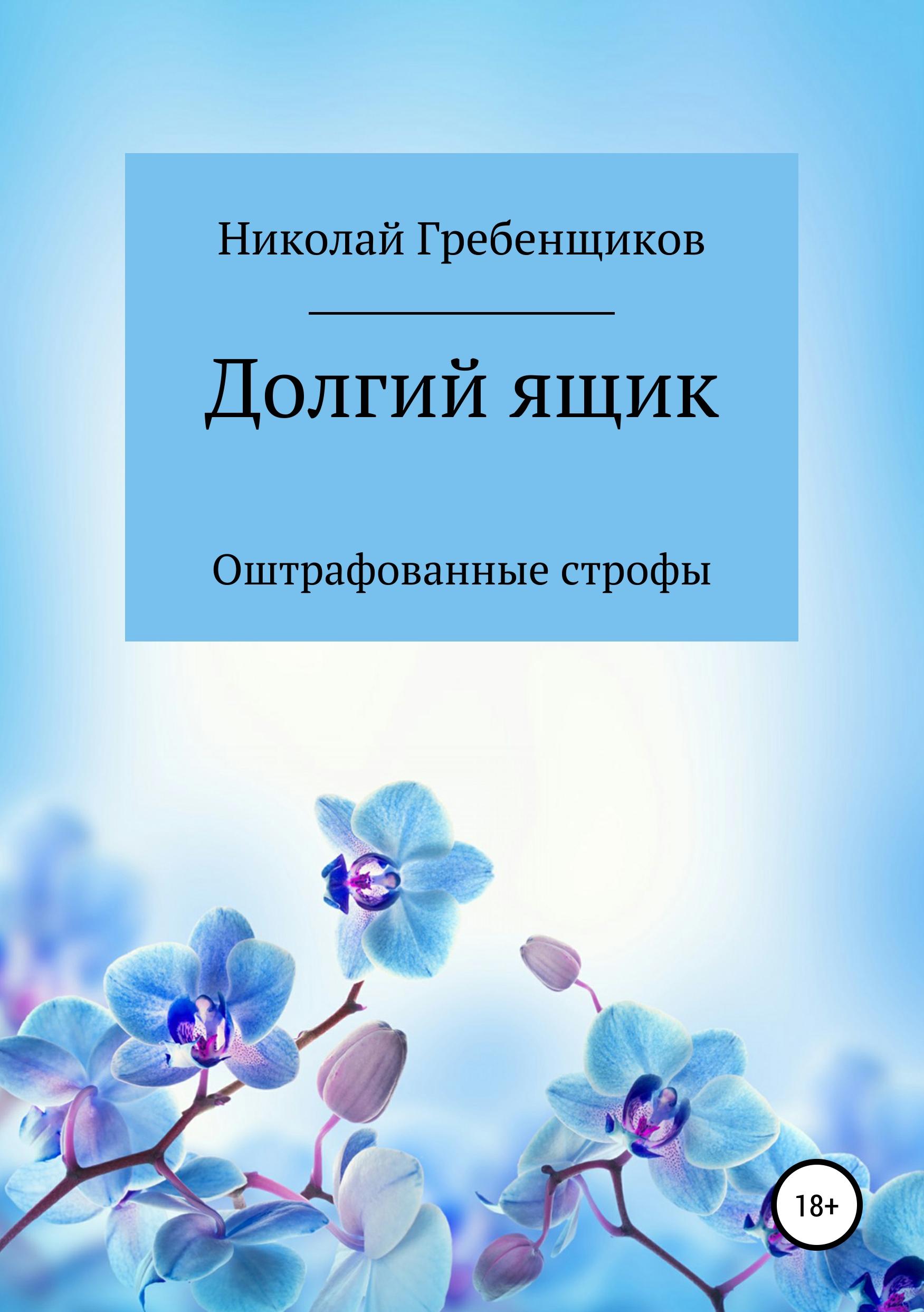 Николай Андреевич Гребенщиков Долгий ящик