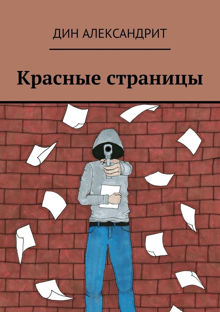Красные страницы