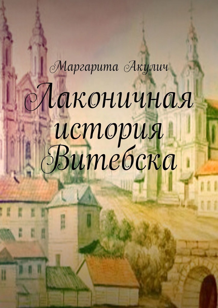 Лаконичная история Витебска