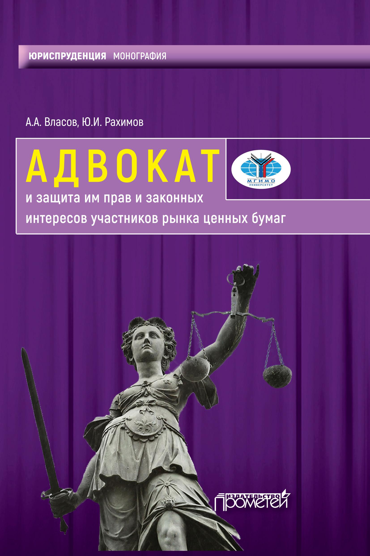 А. А. Власов. Адвокат и защита им прав и законных интересов участников рынка ценных бумаг