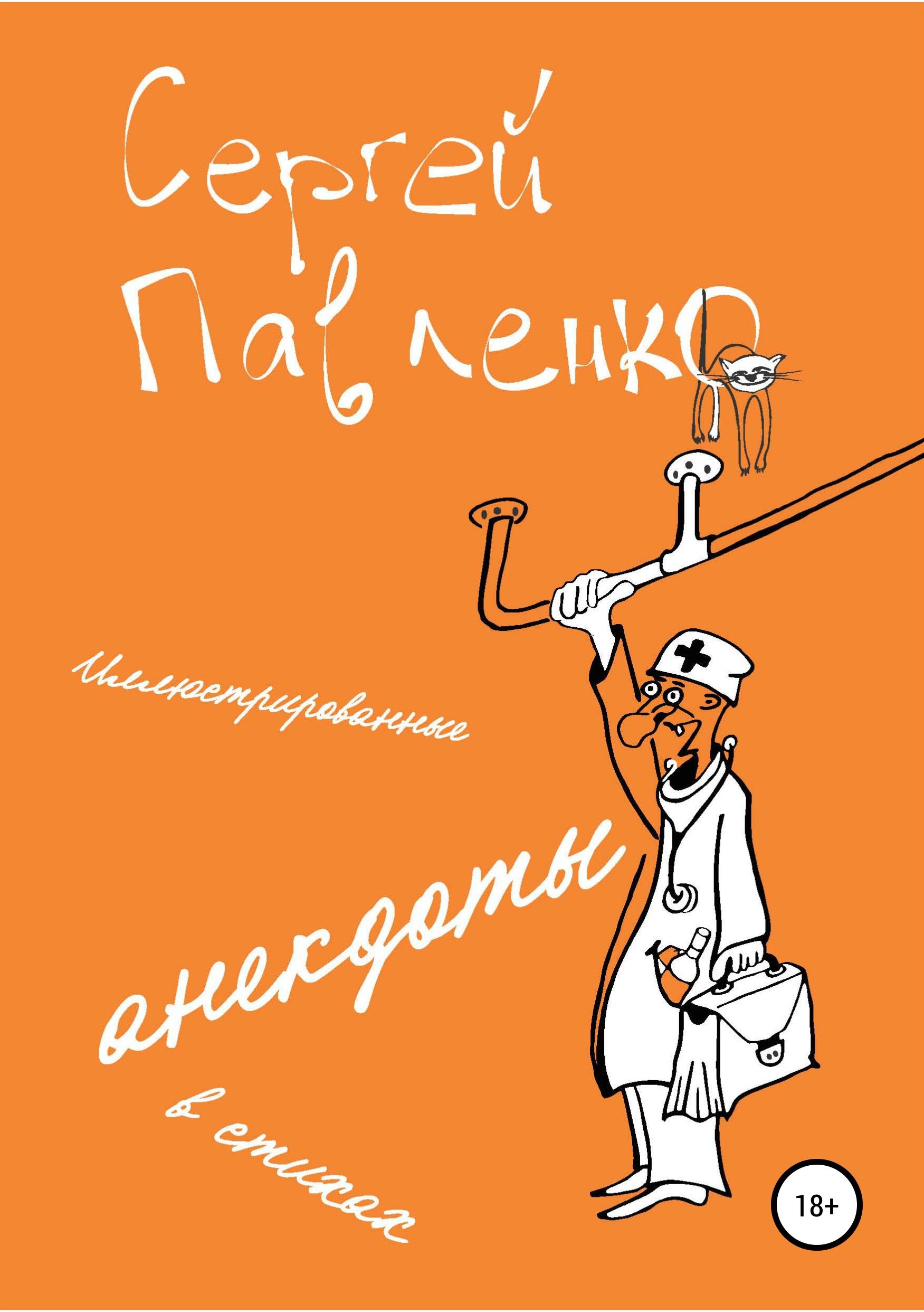 Сергей Павленко Иллюстрированные анекдоты в стихах ямалеев р нихрена анекдоты в стихах