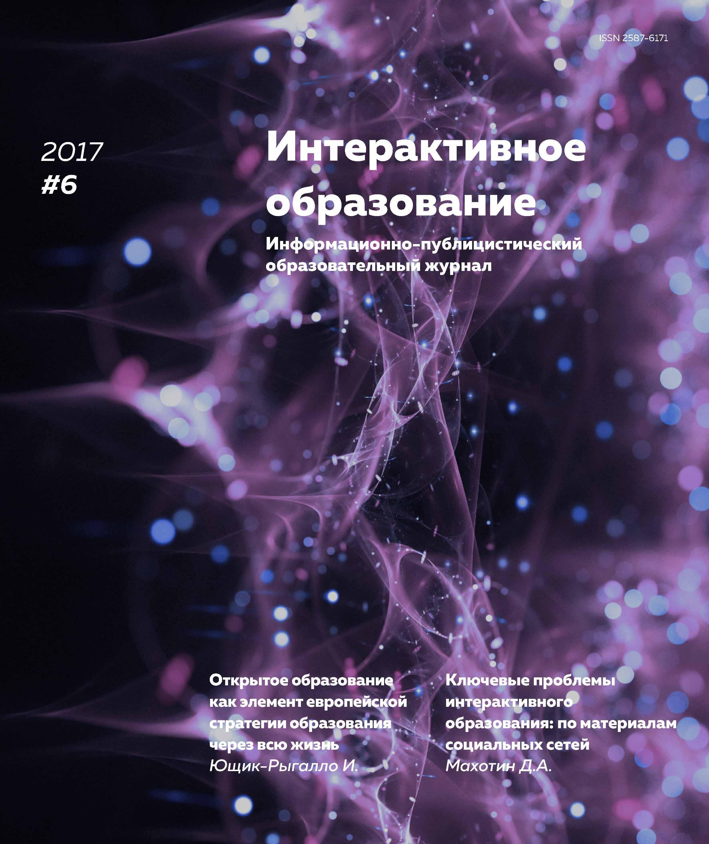 Интерактивное образование № 6 2017 г.