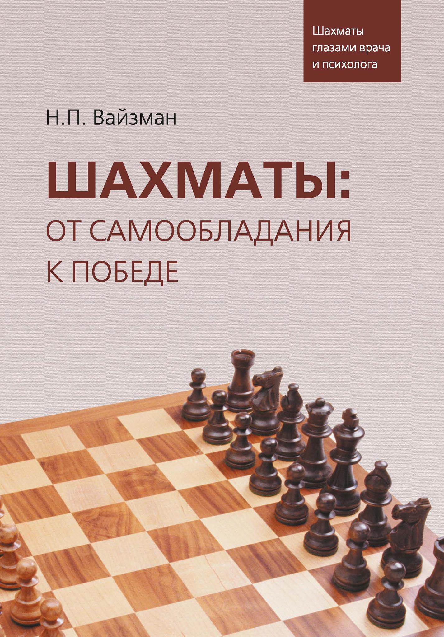 Н. П. Вайзман Шахматы: от самообладания к победе. Шахматы глазами врача и психолога калиниченко н линдер в шахматы полный курс