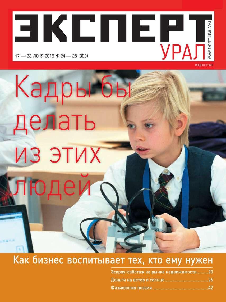 Эксперт Урал 24-25-2019