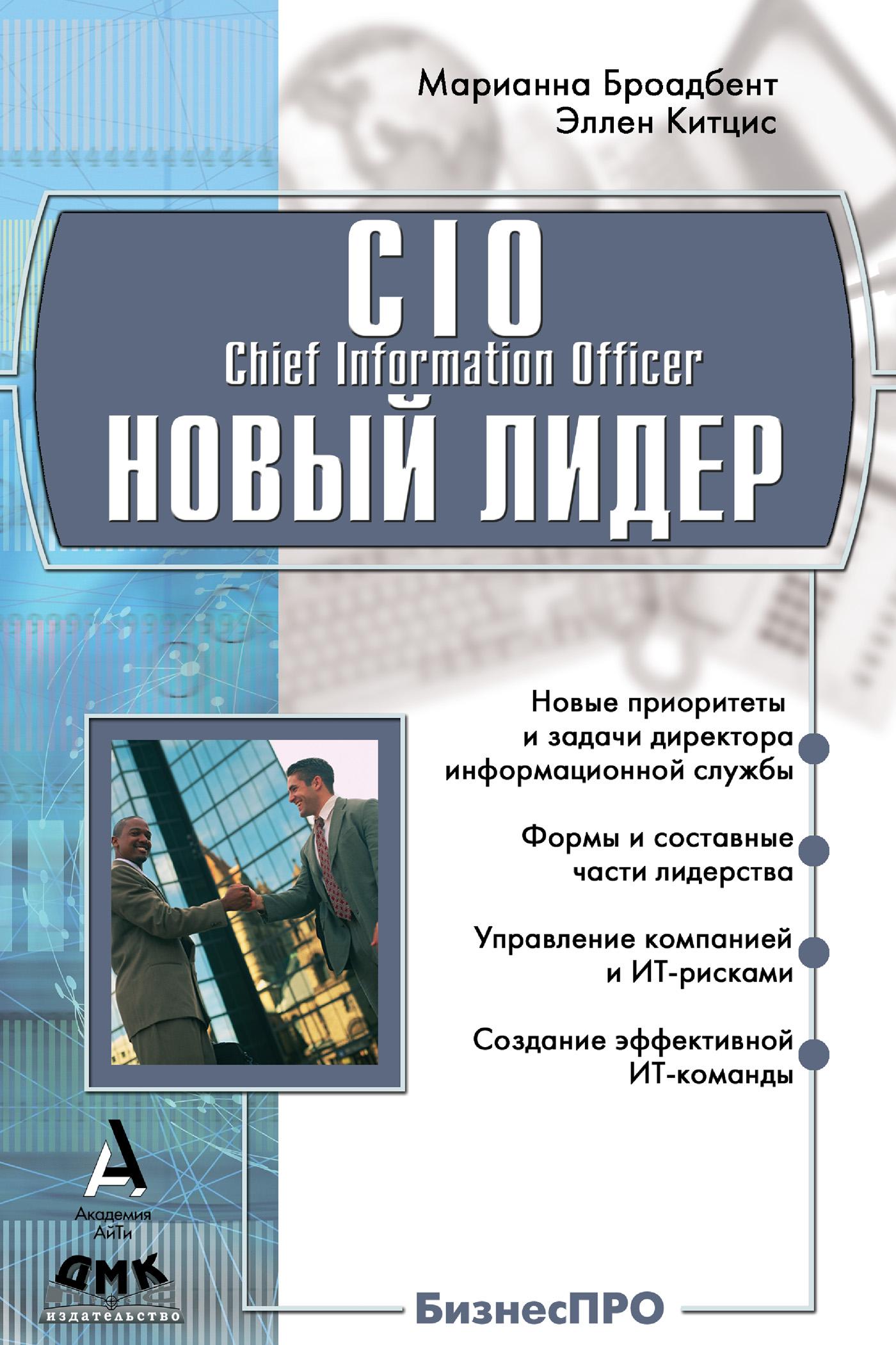 фото обложки издания CIO новый лидер. Постановка задач и достижение целей