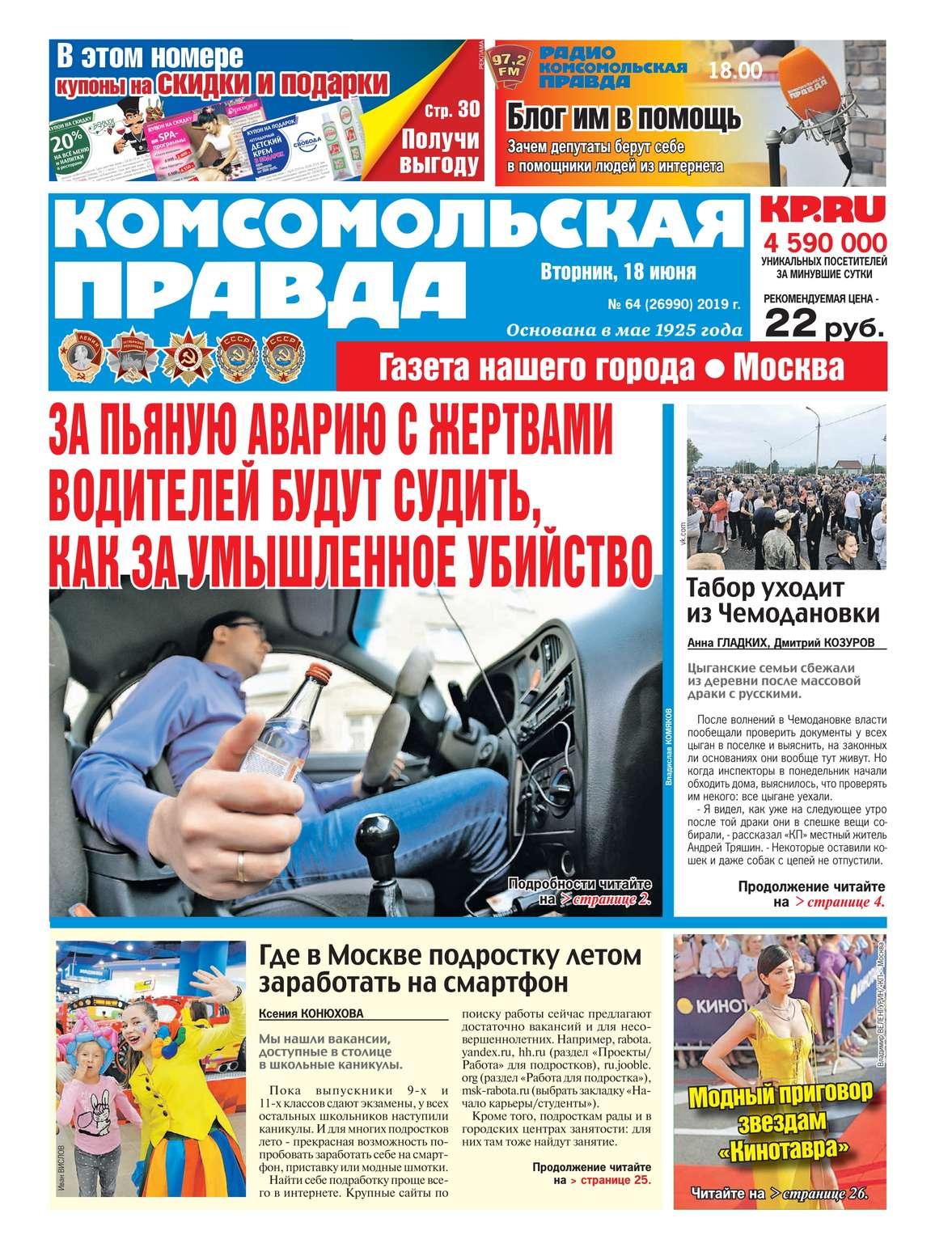 Комсомольская Правда. Москва 64-2019