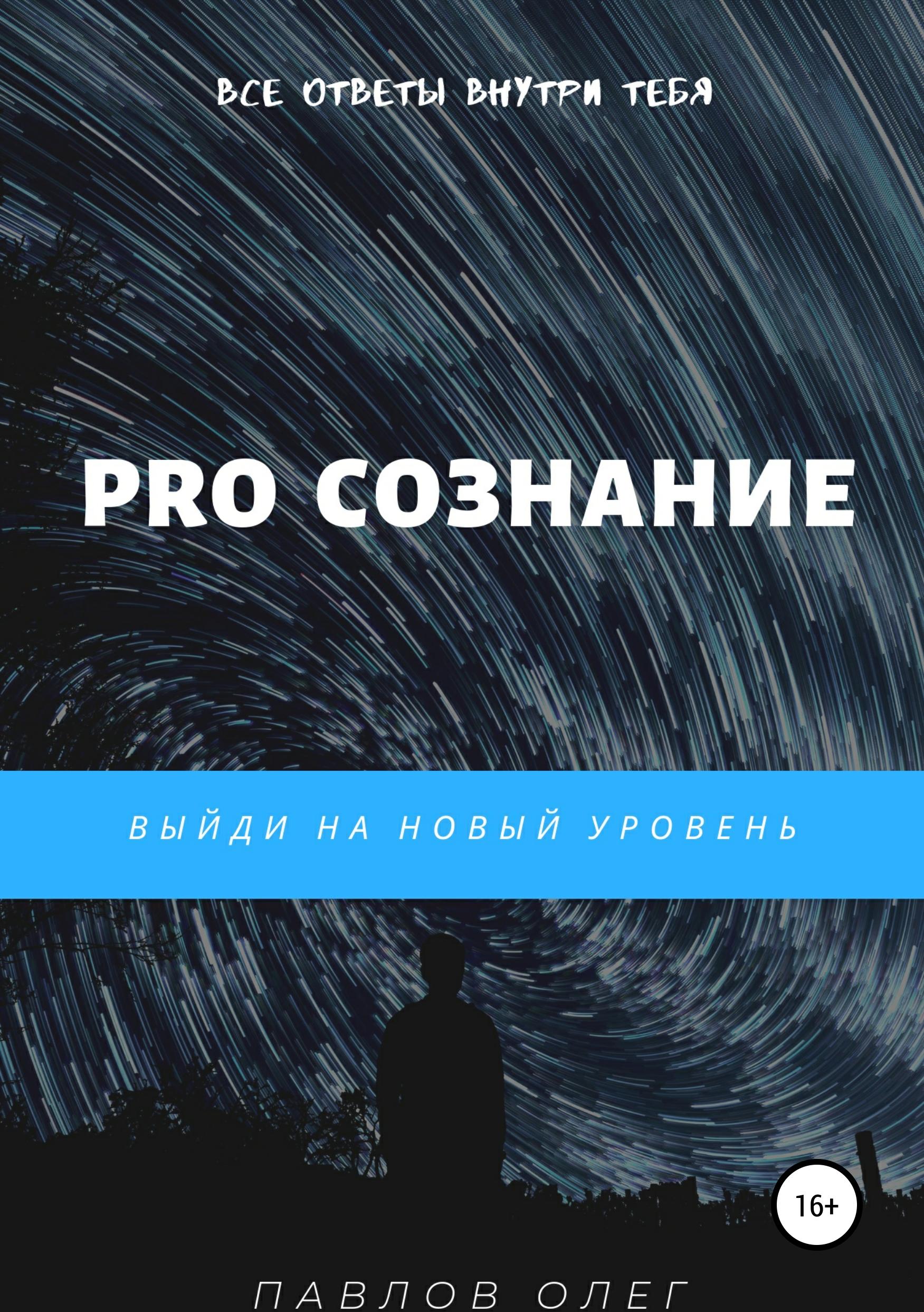 Олег Сергеевич Павлов PRO Сознание тонер canon c exv034 bk для ir c1225 if чёрный 12 000 страниц