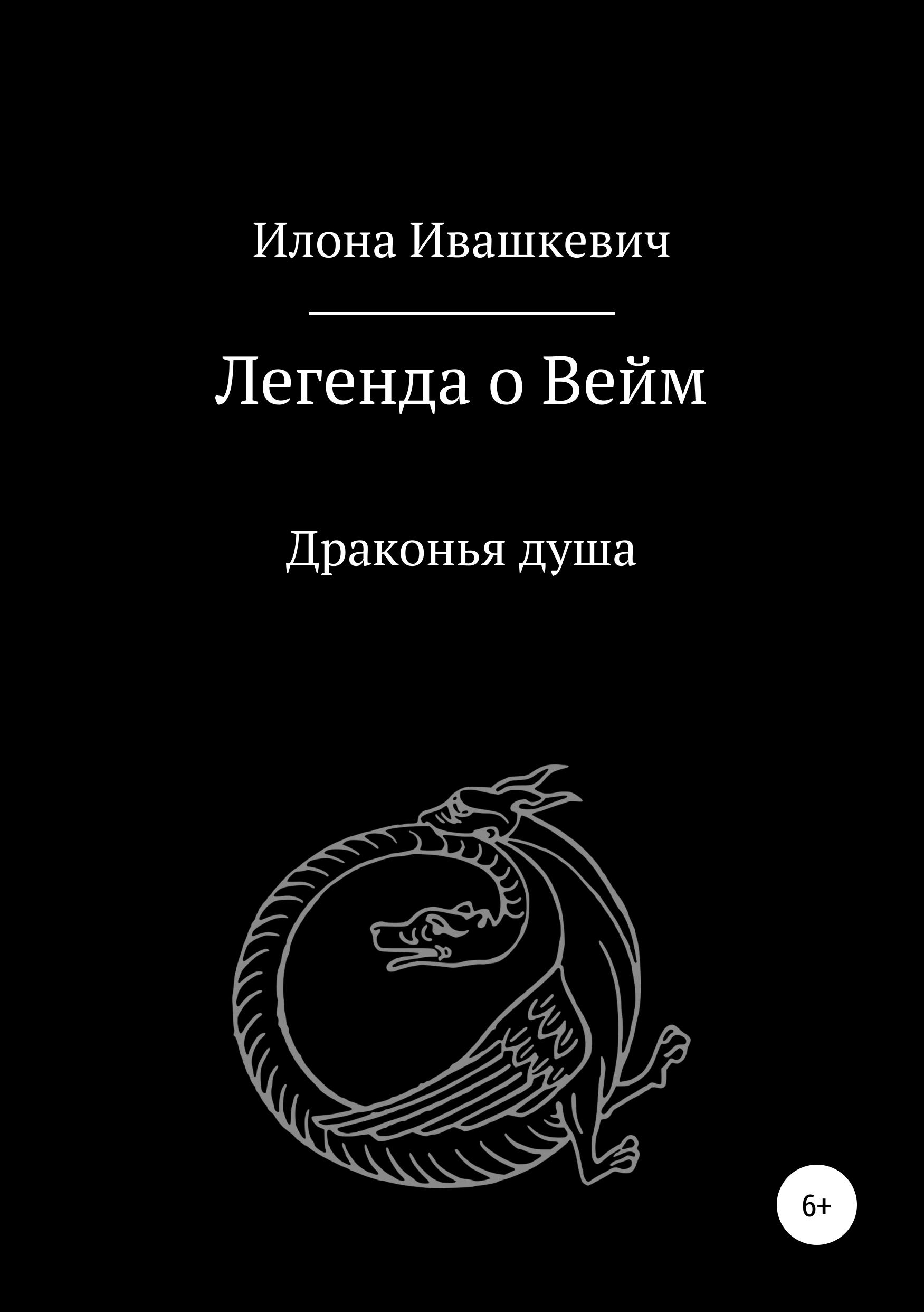 цена на Илона Ивашкевич Легенда о Вейм. Драконья душа