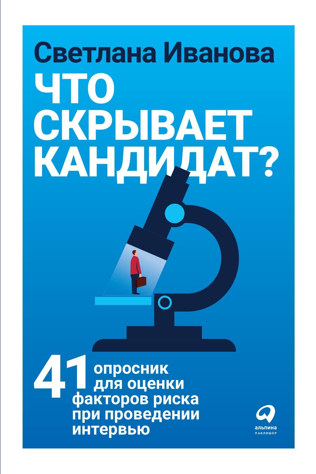 Обложка книги Что скрывает кандидат?
