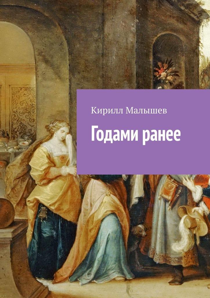 Кирилл Малышев Годами ранее