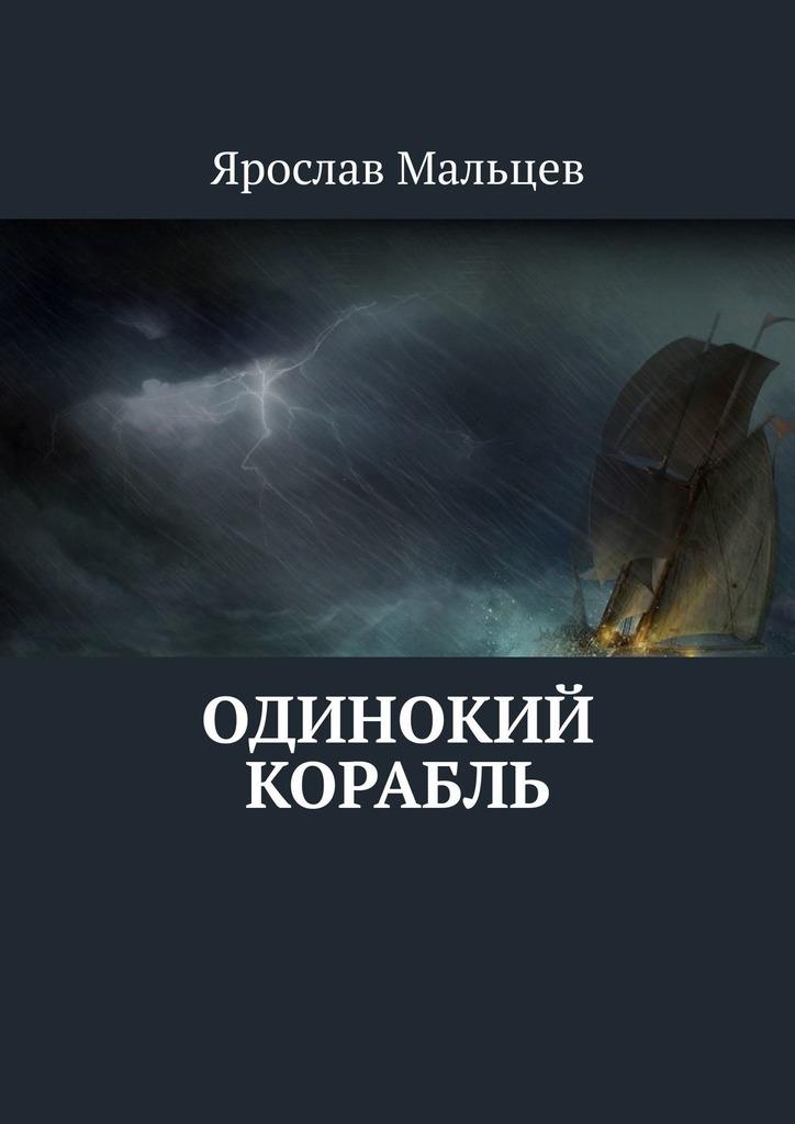 Ярослав Мальцев Одинокий корабль