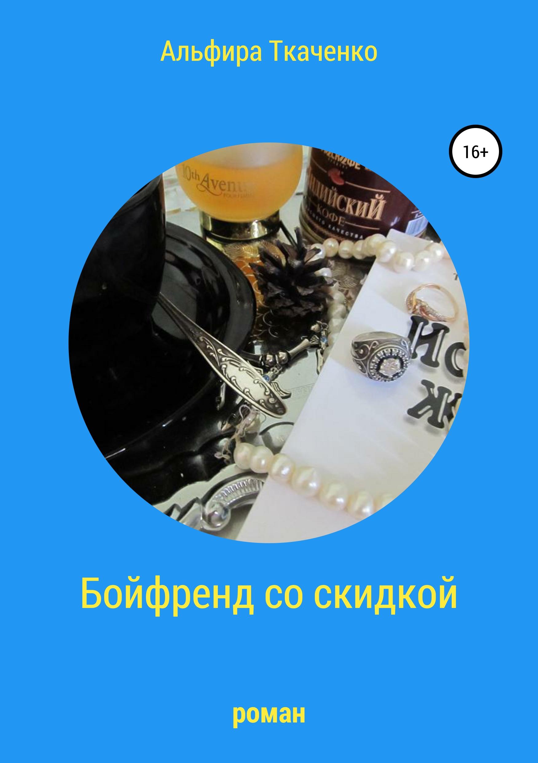 все цены на Альфира Федоровна Ткаченко Бойфренд со скидкой онлайн