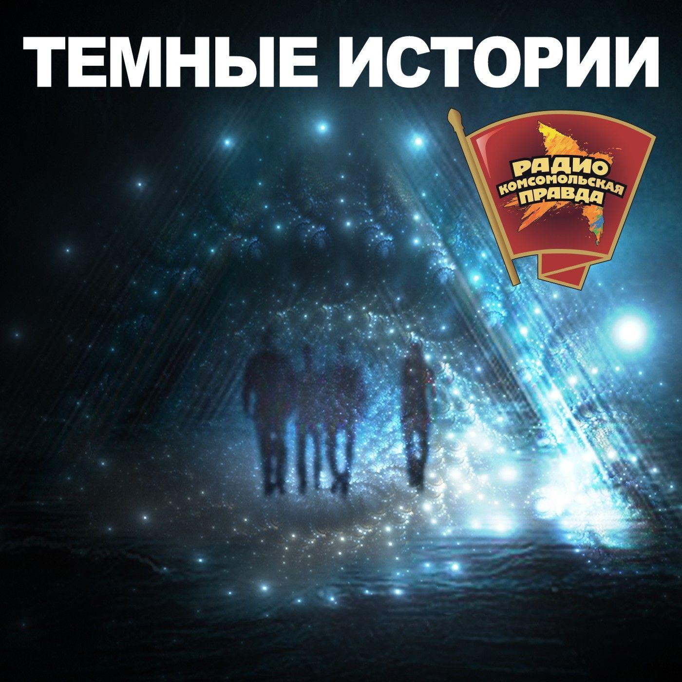 Творческий коллектив программы «Темные истории» Скульптор Коненков о предсказании начала Великой Отечественной войны