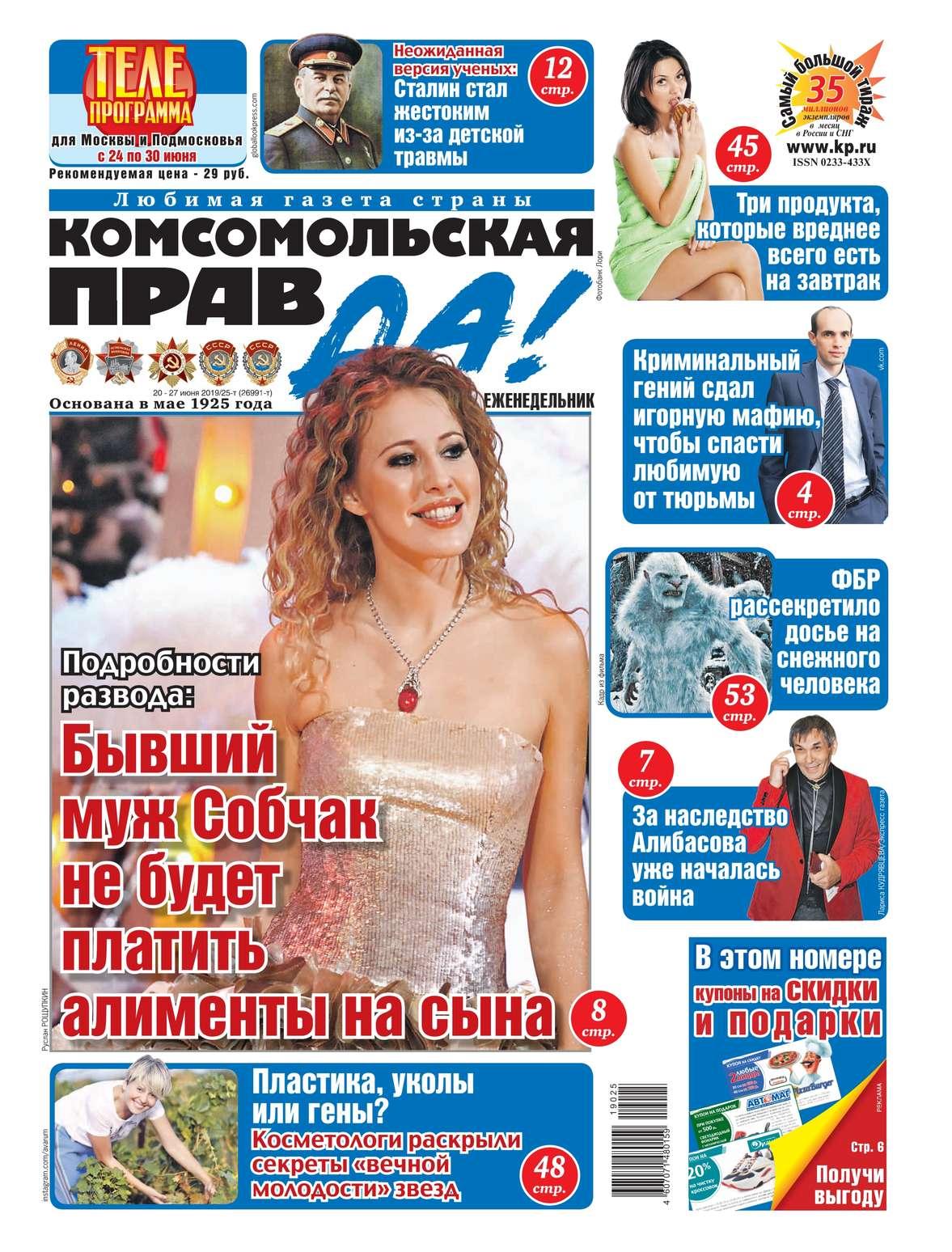 Комсомольская Правда (толстушка – Россия) 25т-2019