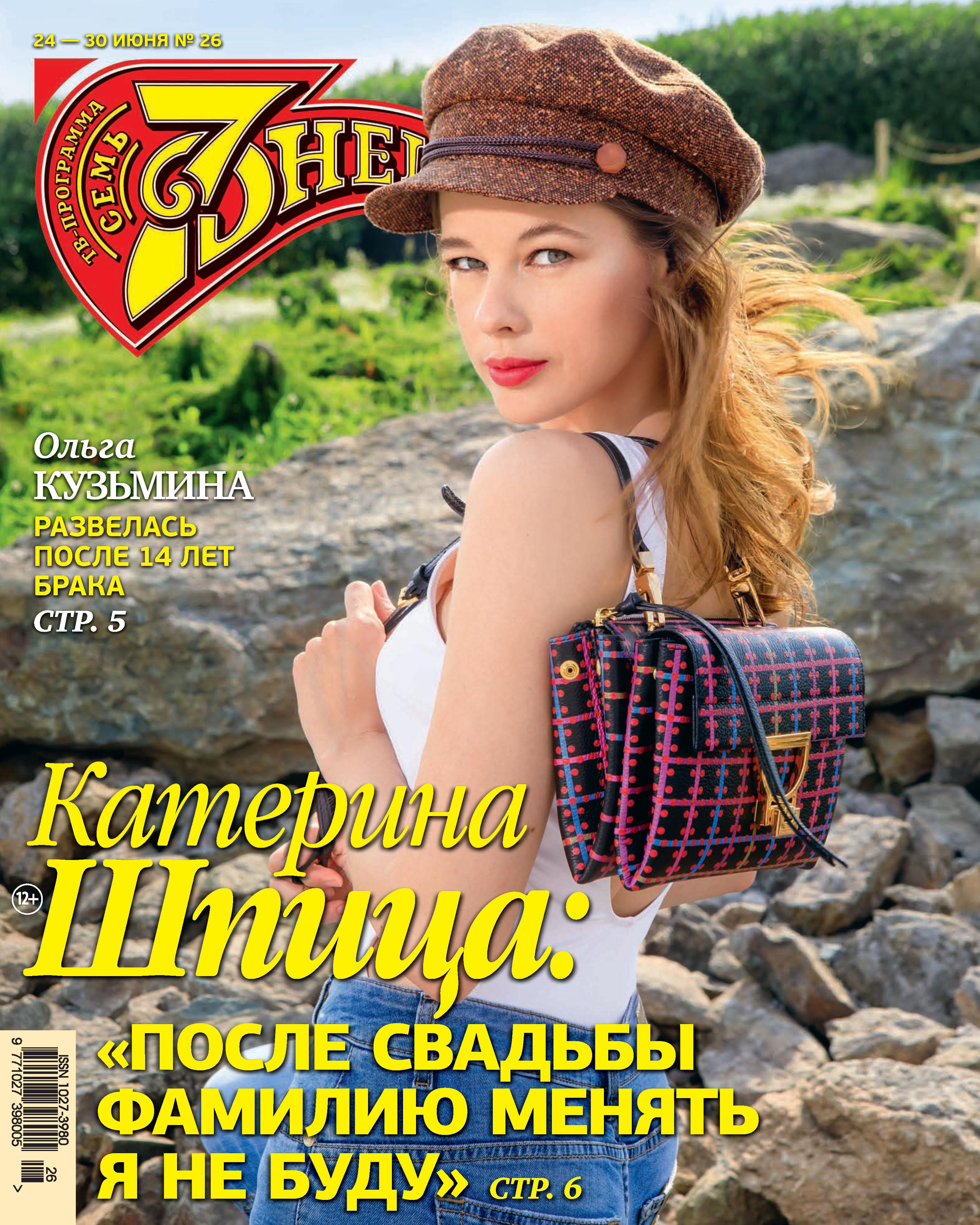 Отсутствует Семь дней ТВ-программа №26/2019 журнал 30 дней