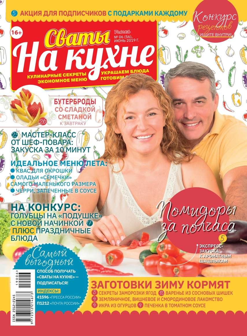 Редакция журнала Сваты на Кухне Сваты на Кухне 06-2019