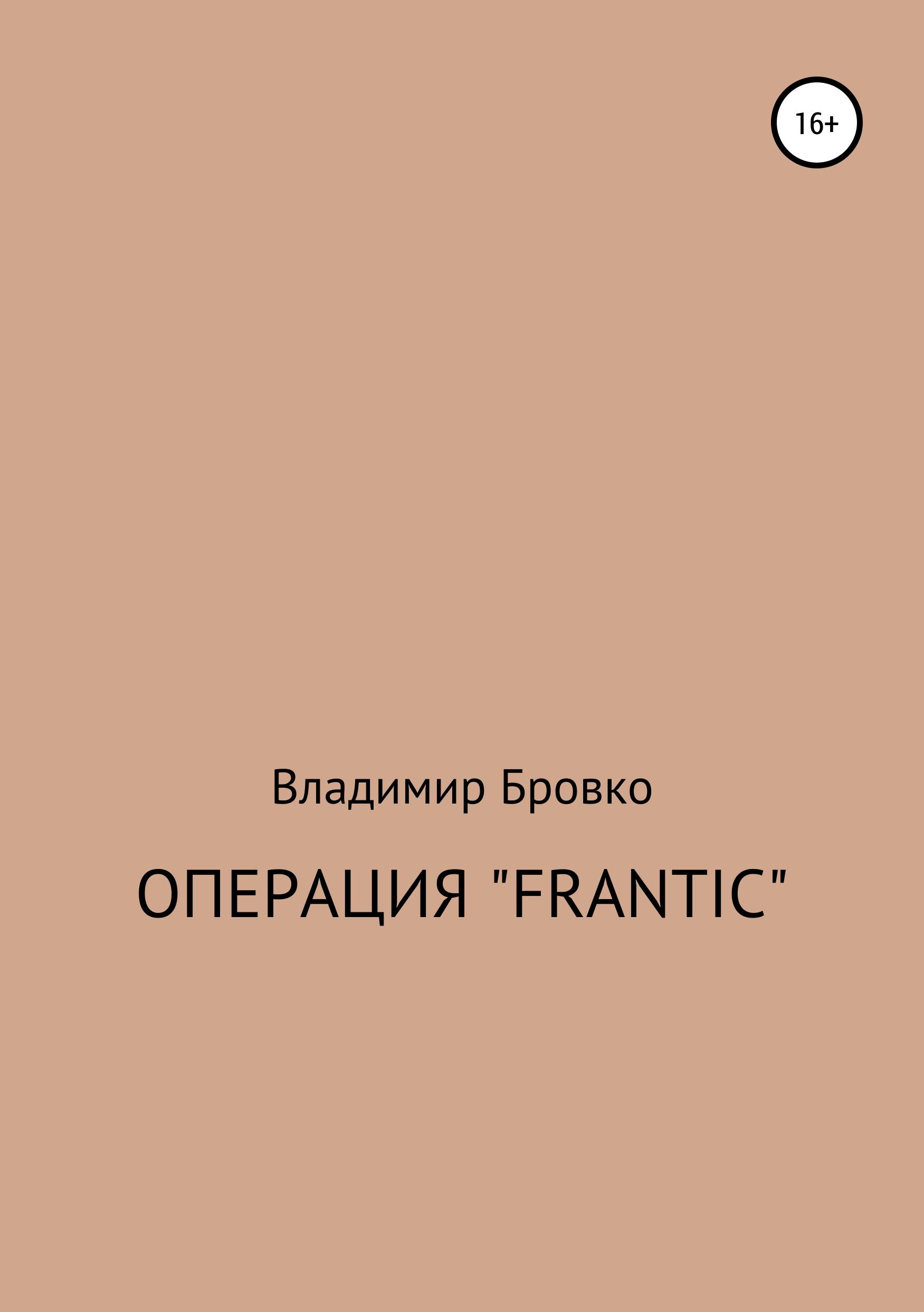 Владимир Петрович Бровко Операция «Frantic»