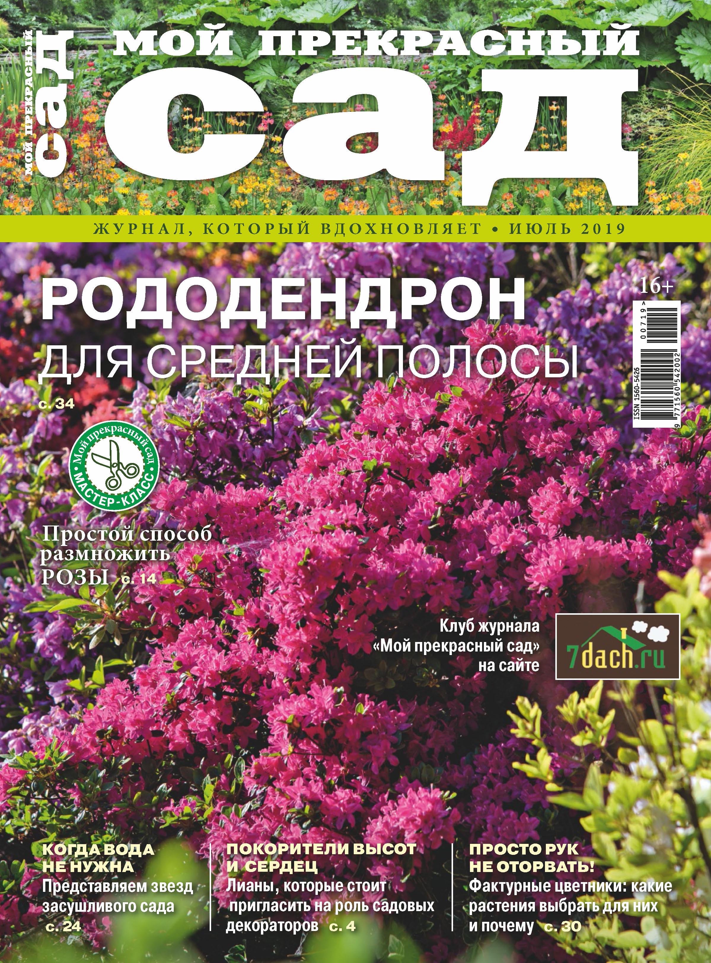 Отсутствует Мой прекрасный сад №07/2019 календарь мой сад 2009