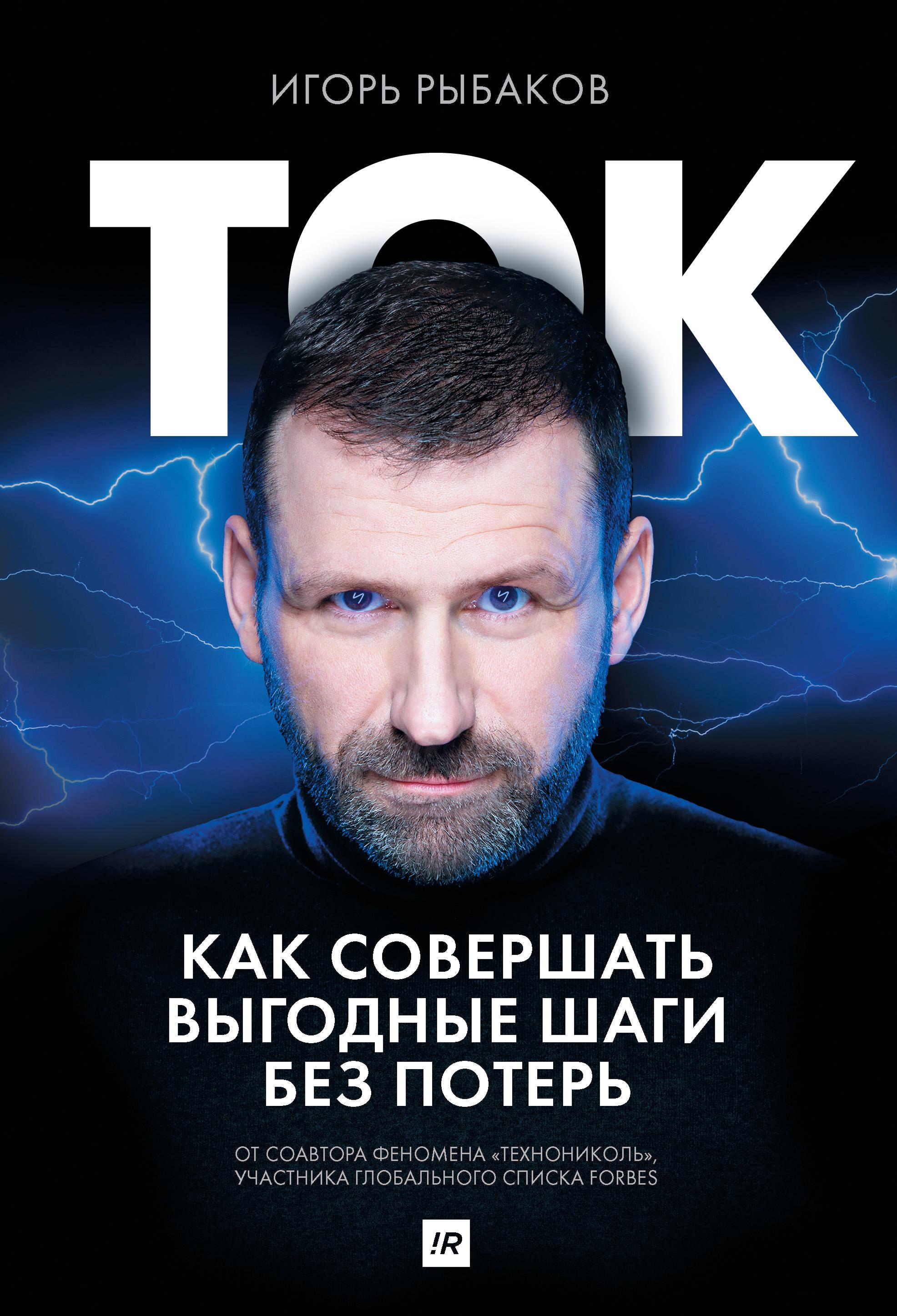 Игорь Рыбаков - Ток. Как совершать выгодные шаги без потерь