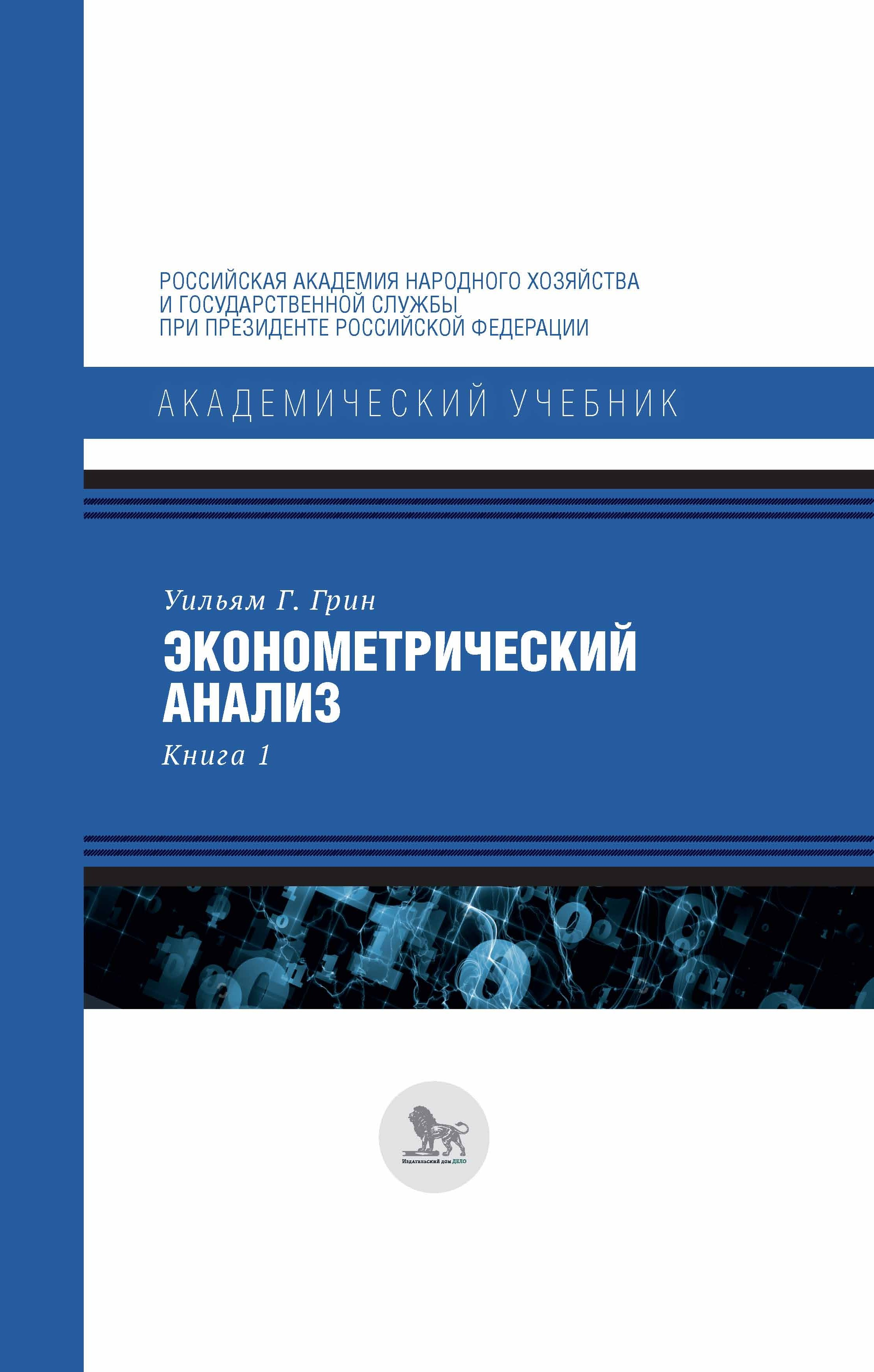 Уильям Г. Грин Эконометрический анализ. Книга 1 уильям грин эконометрический анализ книга 2