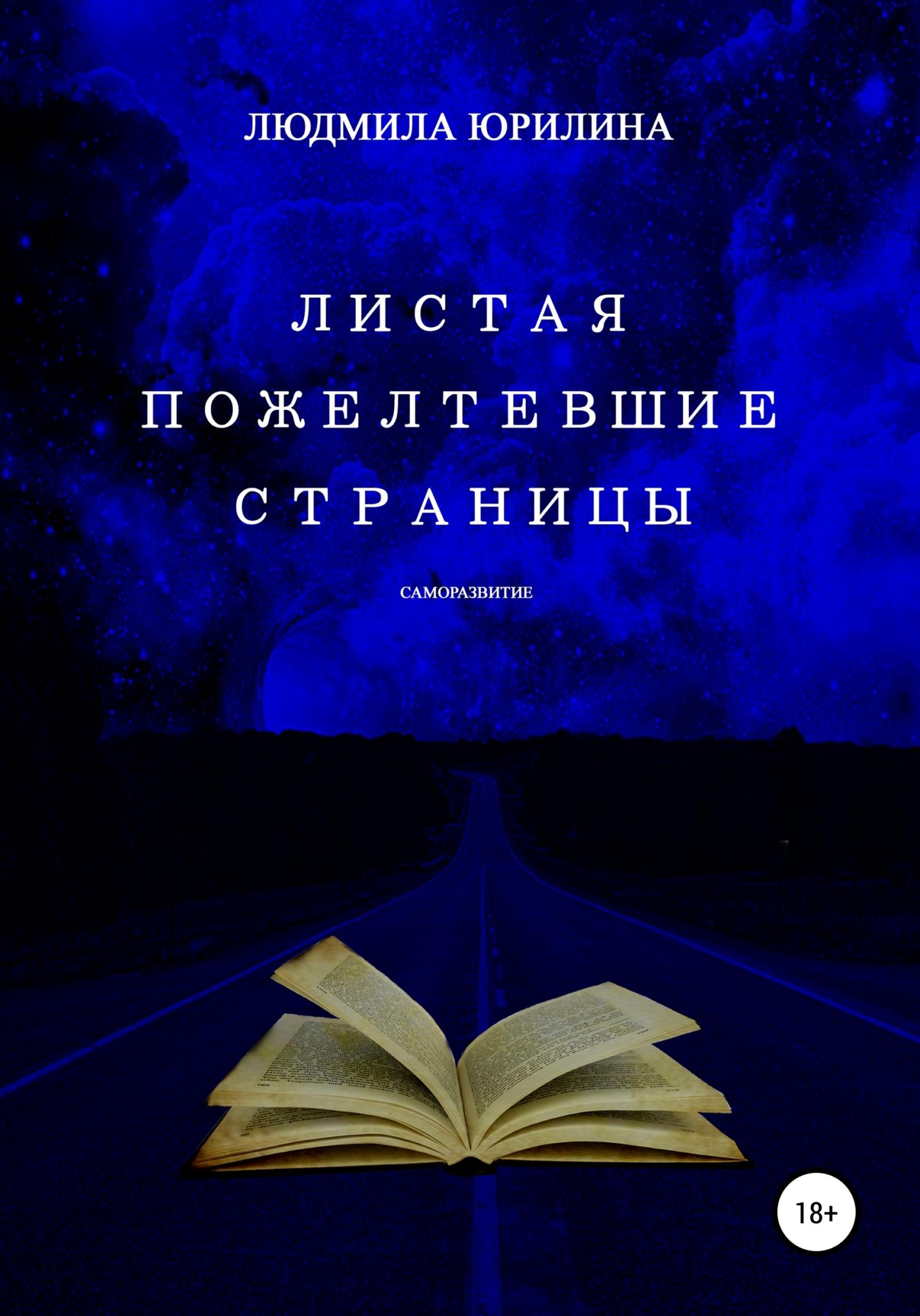 Людмила Владимировна Юрилина Листая пожелтевшие страницы