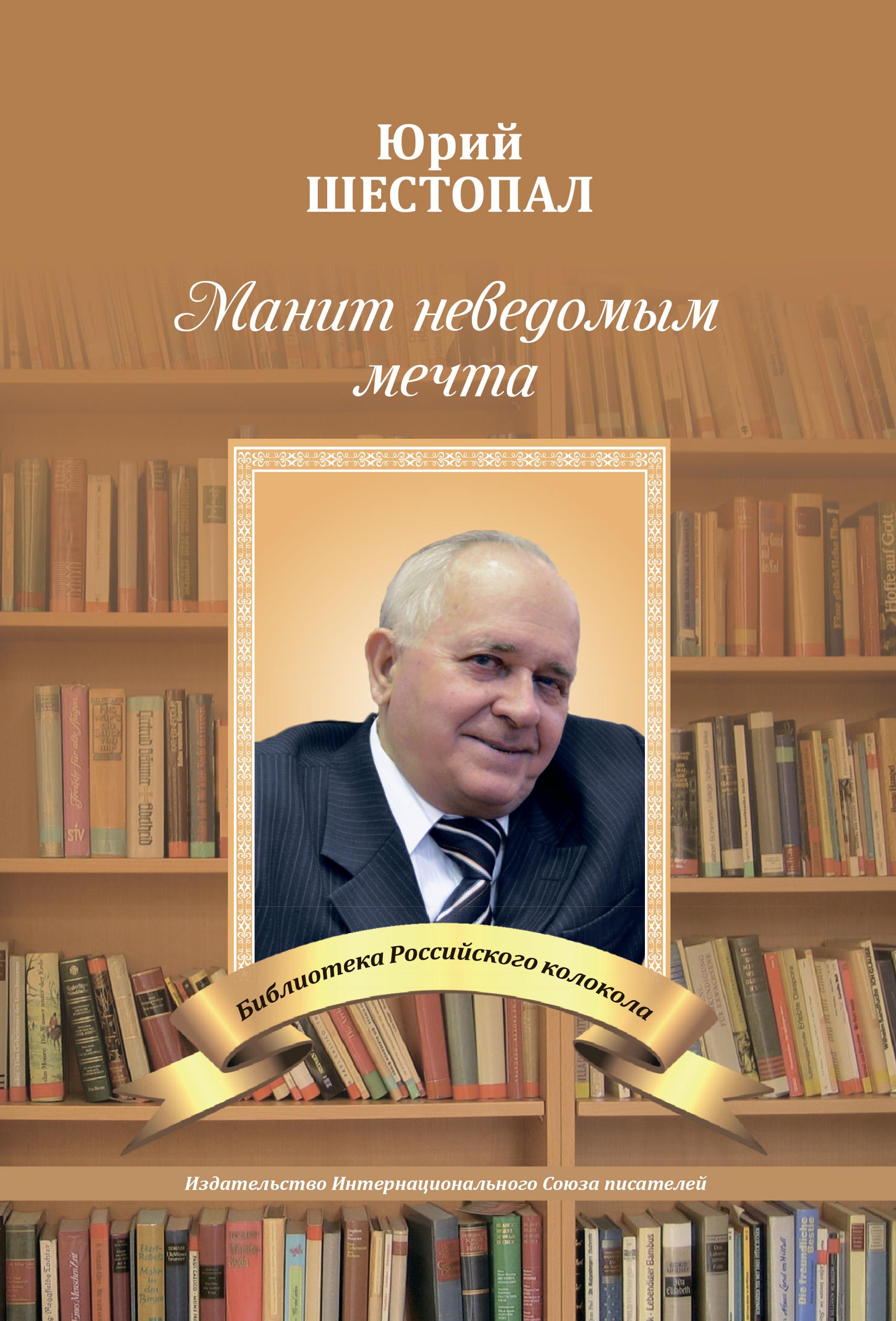 Юрий Шестопал Манит неведомым мечта… цена
