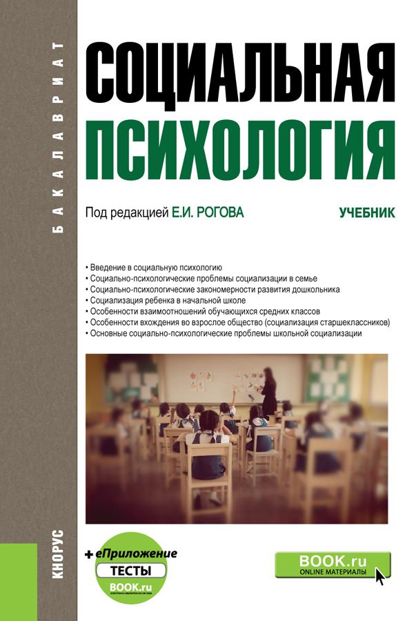 Социальная психология + еПриложение