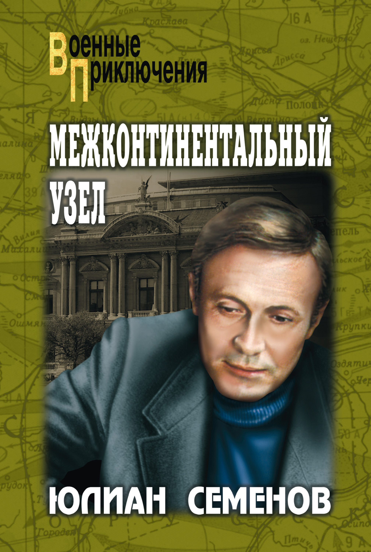 Юлиан Семенов Межконтинентальный узел юлиан семенов аукцион