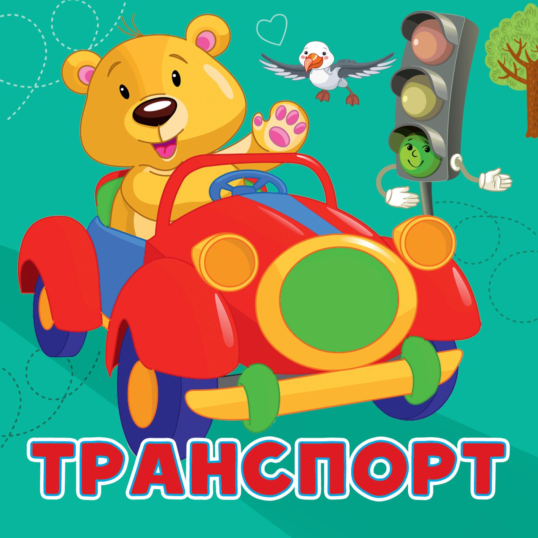 Анна Игнатова Транспорт игнатова а транспорт