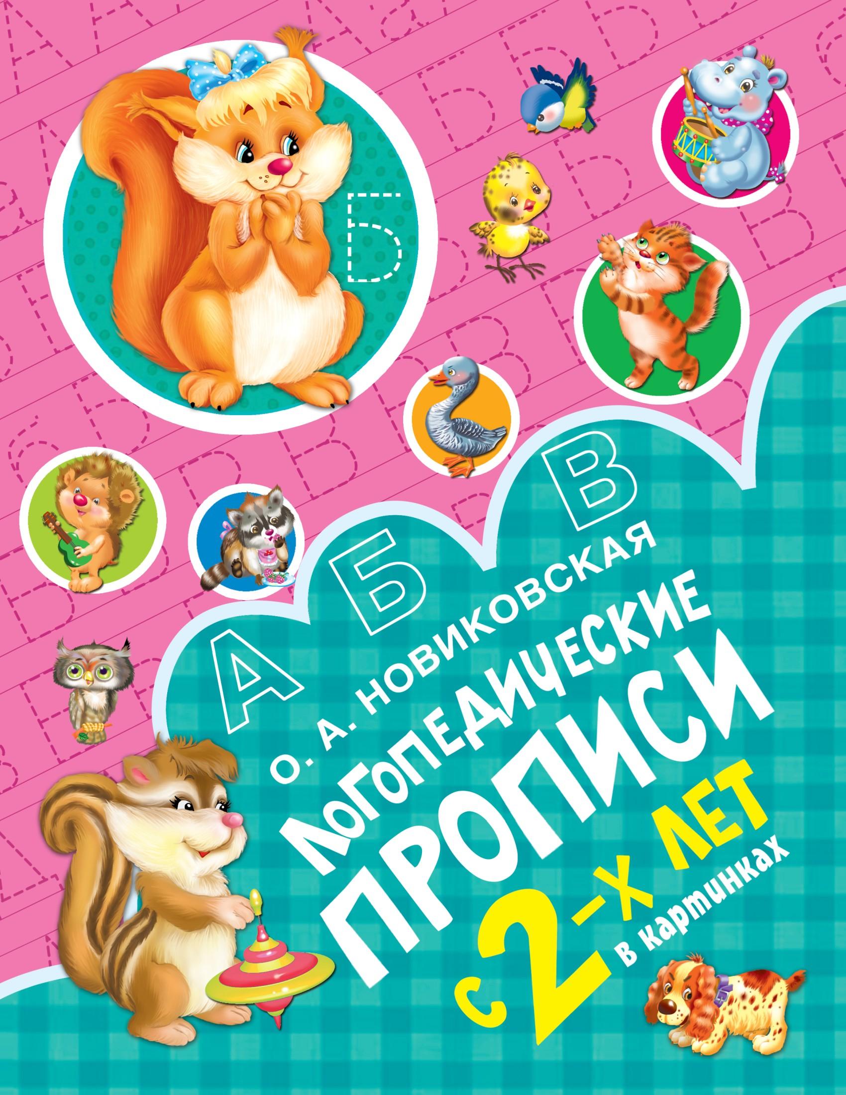 О. А. Новиковская Логопедические прописи