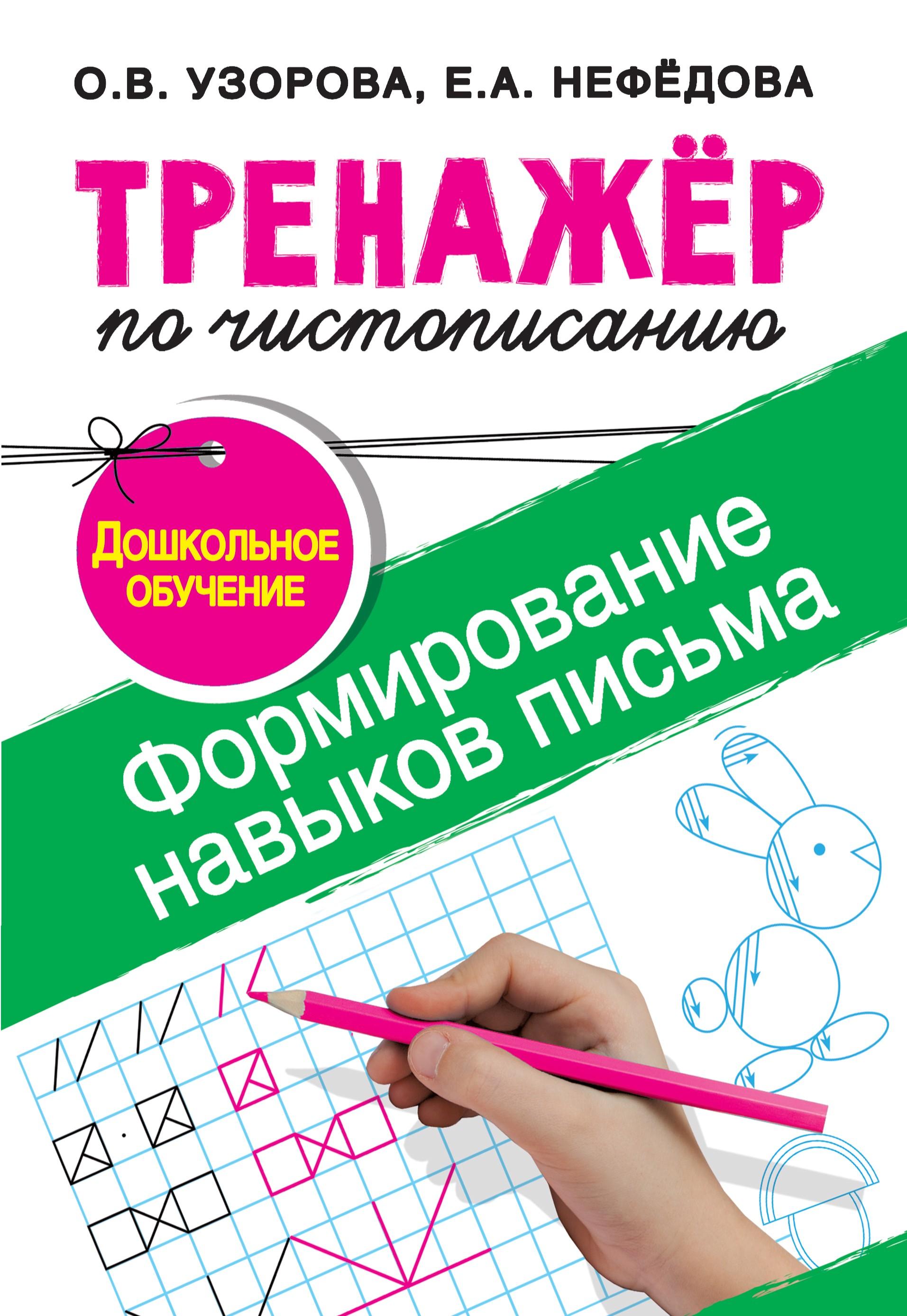 Тренажёр по чистописанию. Формирование навыков письма. Дошкольное обучение