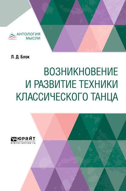 Любовь Дмитриевна Блок Возникновение и развитие техники классического танца ксения серова в ритме танца роман