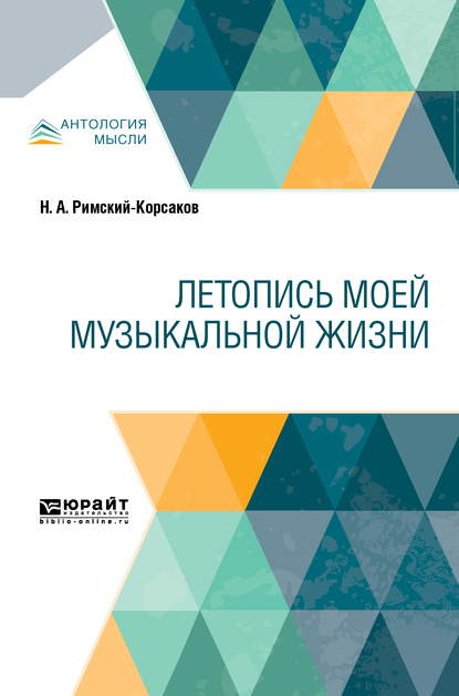 Николай Андреевич Римский-Корсаков Летопись моей музыкальной жизни