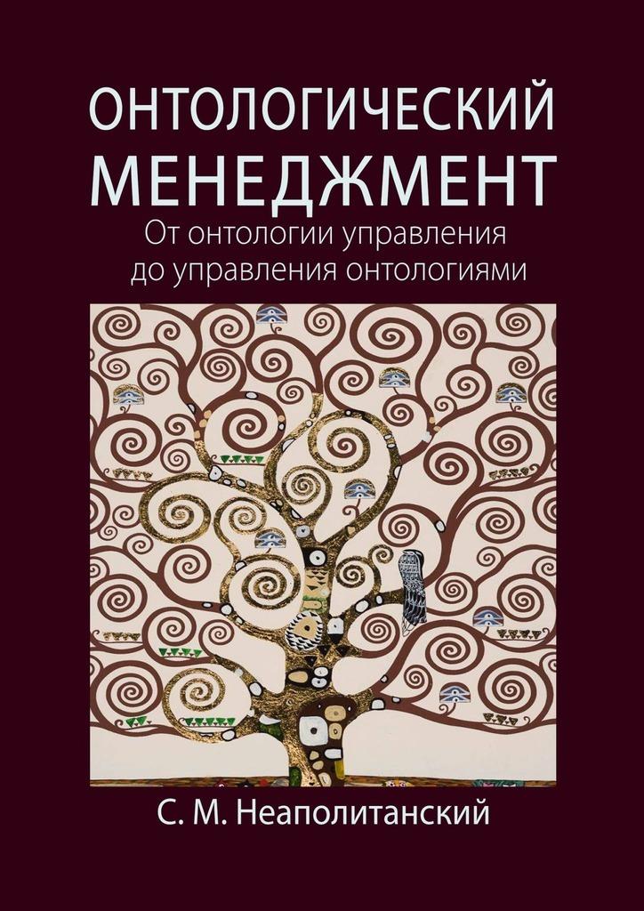 Обложка книги Онтологический менеджмент. От онтологии управления до управления онтологиями