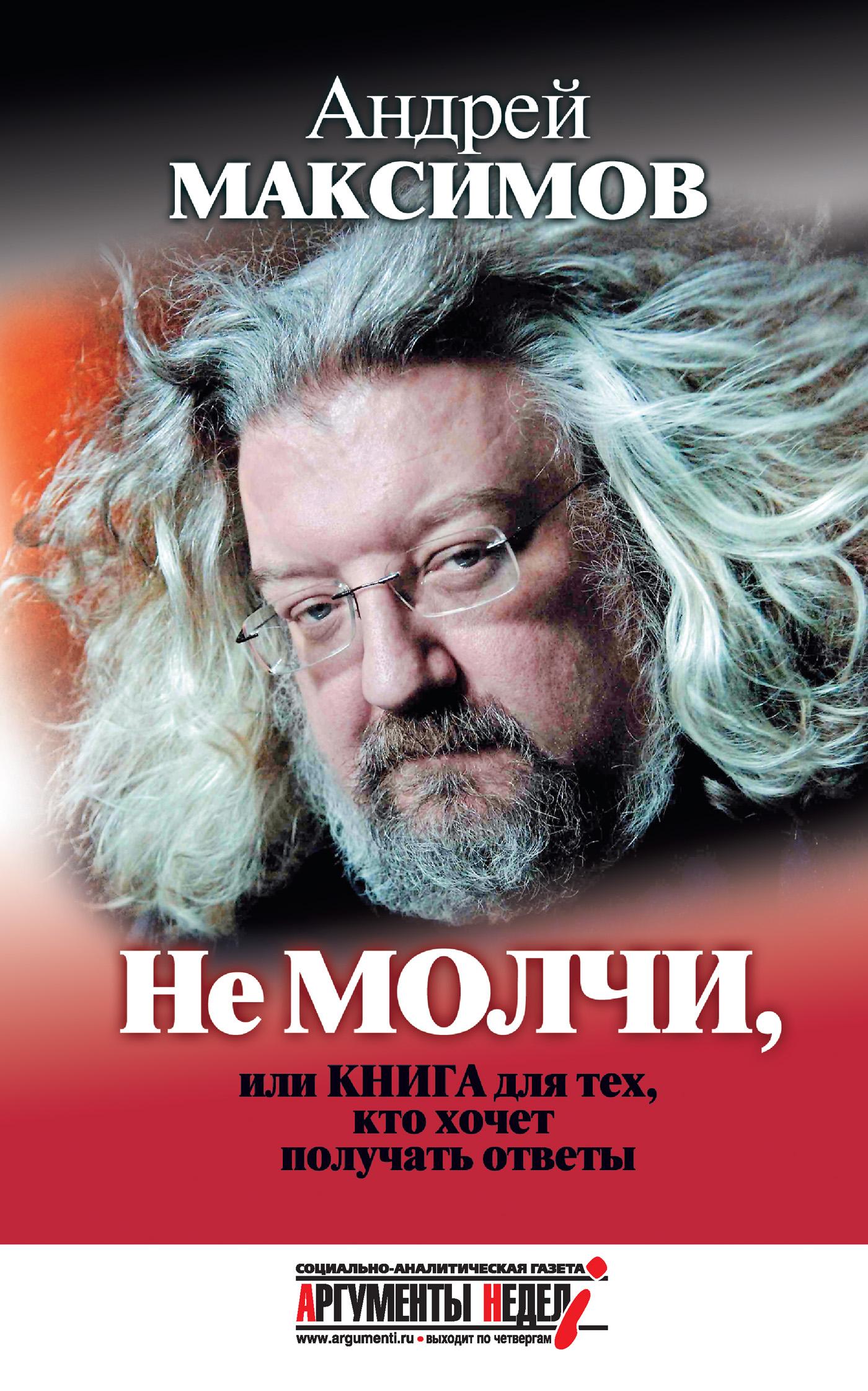 Андрей Максимов Не молчи, или Книга для тех, кто хочет получать ответы стоимость