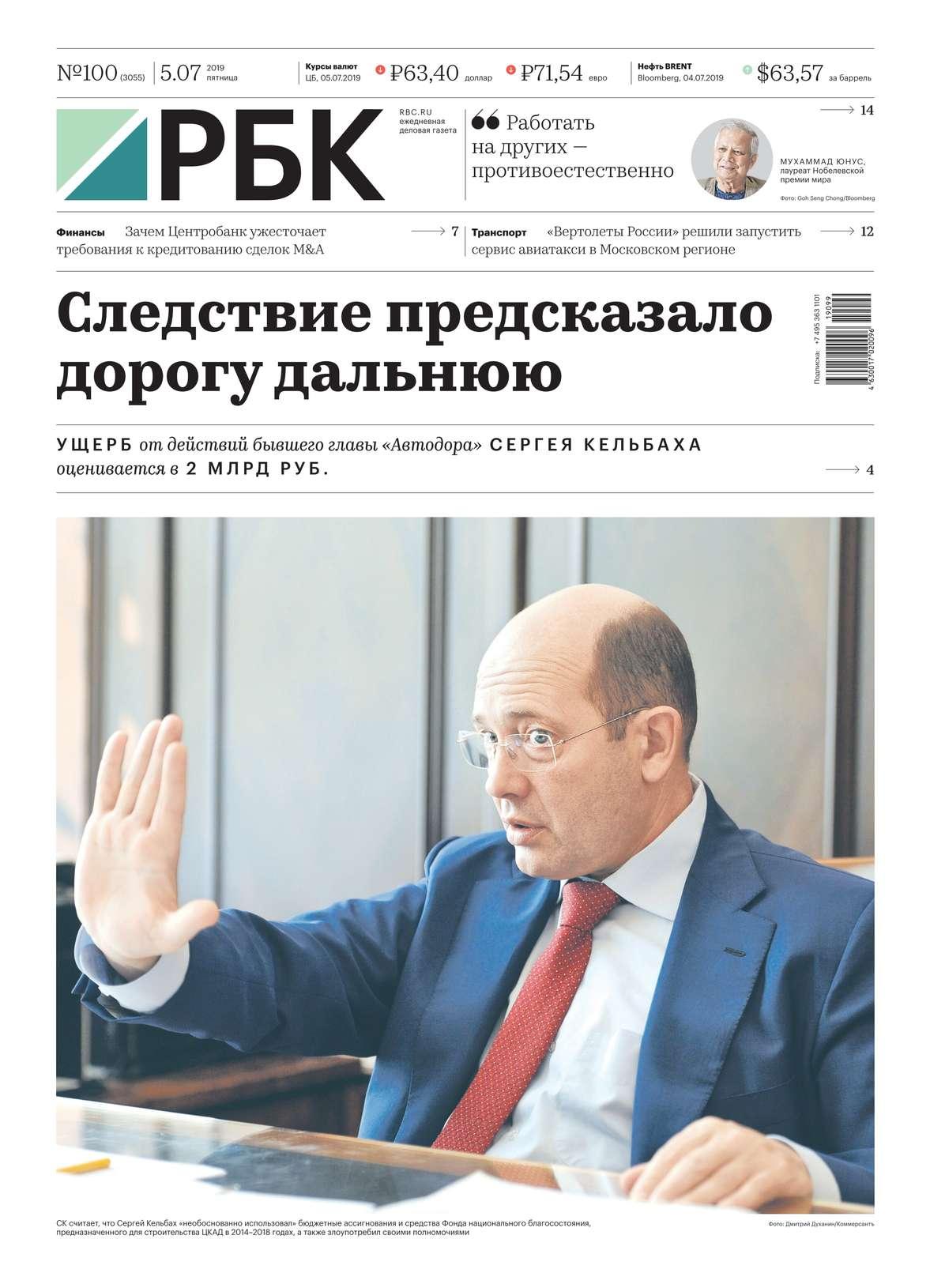 Ежедневная Деловая Газета Рбк 100-2019