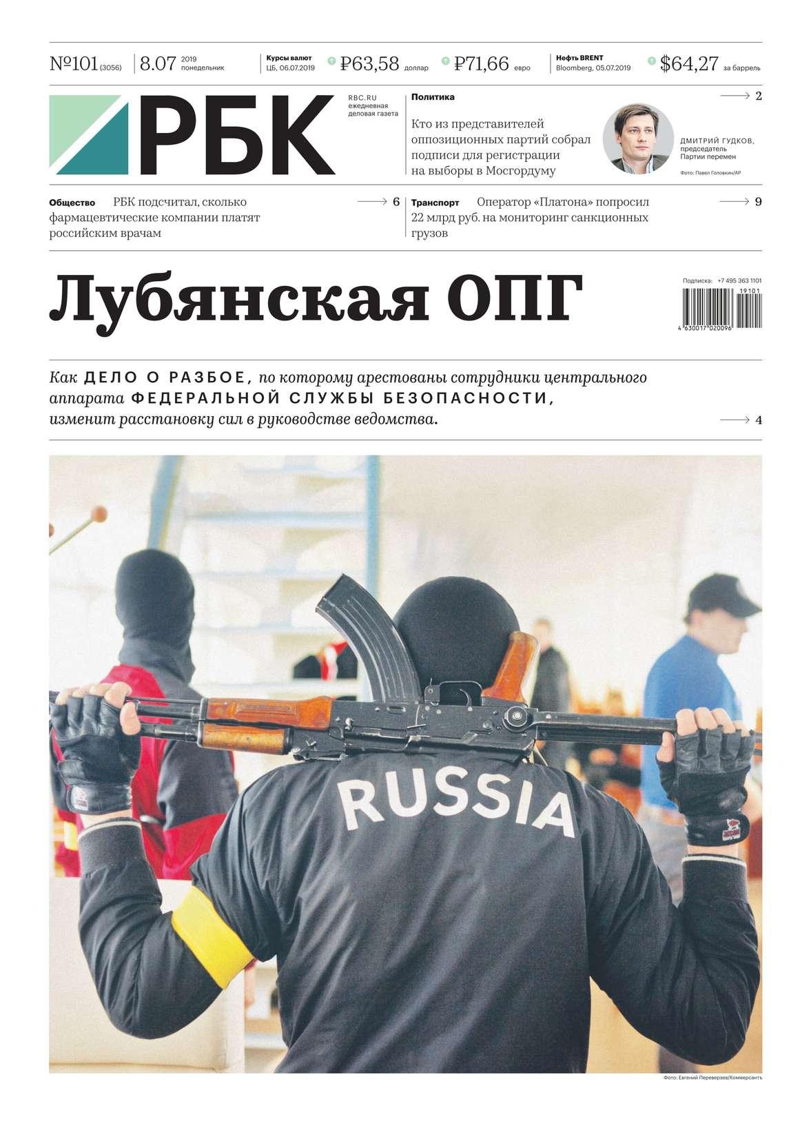 Ежедневная Деловая Газета Рбк 101-2019