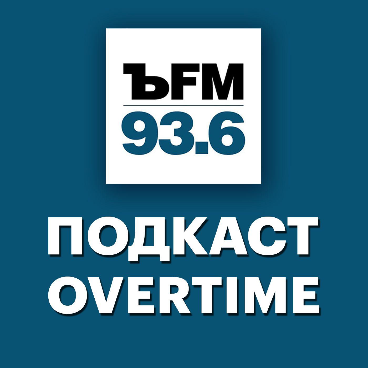 Творческий коллектив программы «Overtime: другой эфир» Подкаст Overtime: другой эфир. Что на самом деле случилось в Хельсинки? творческий коллектив программы overtime другой эфир снова о школе