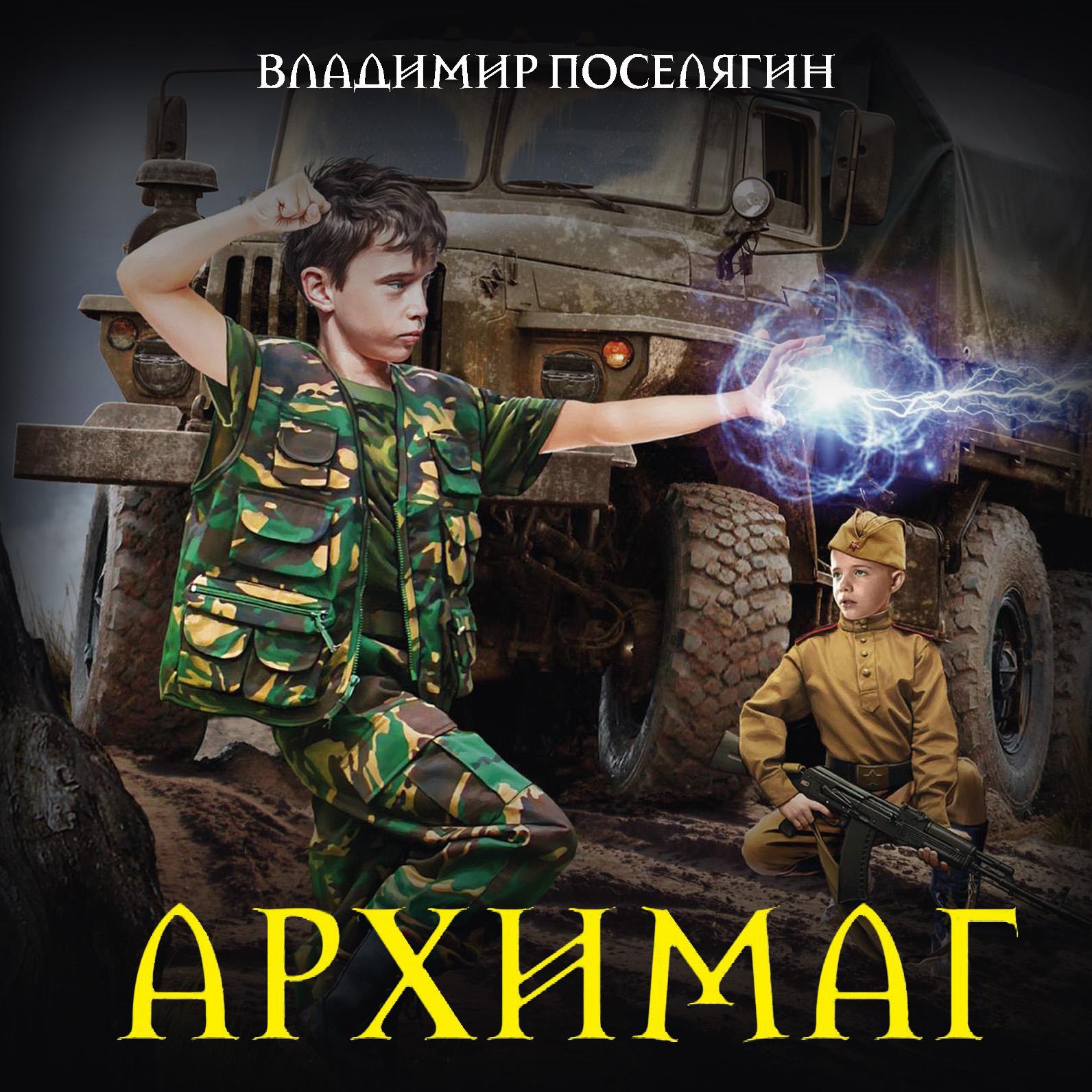 Владимир Поселягин Маг. Архимаг архимаг