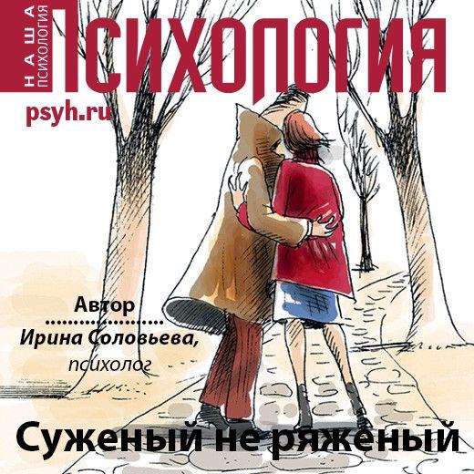 Ирина Соловьева Суженый не ряженый