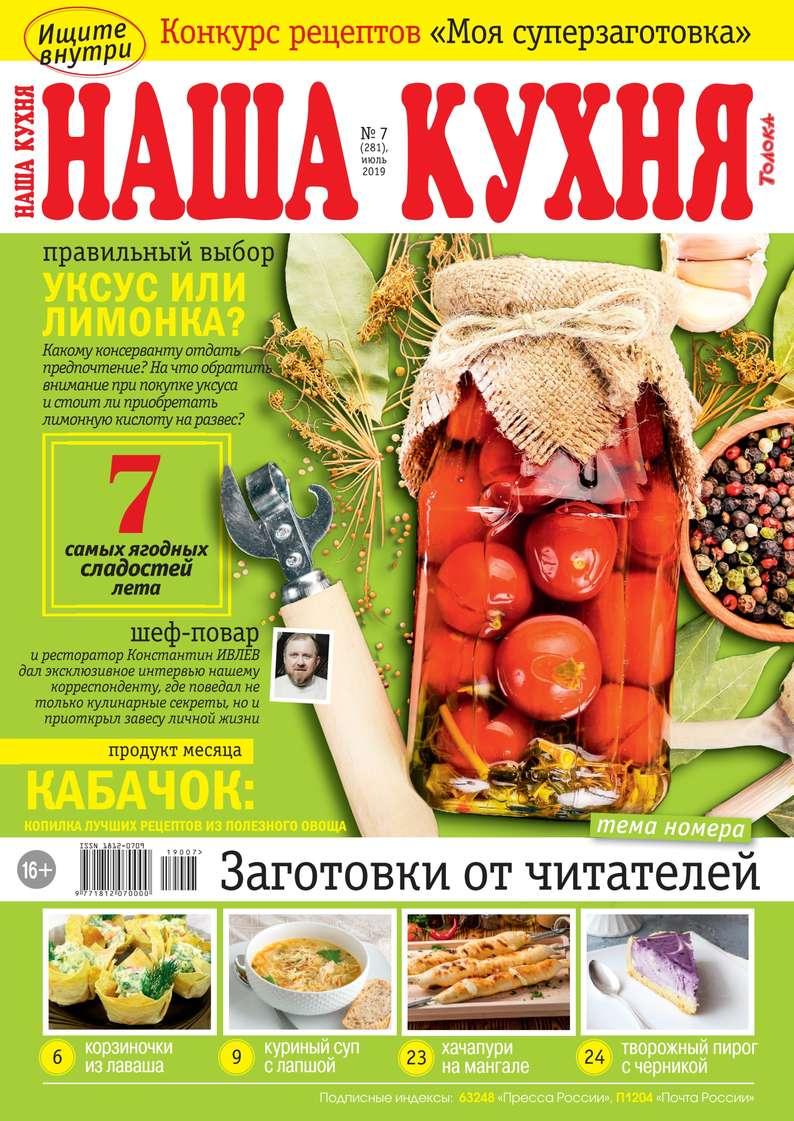 Редакция журнала Наша Кухня Наша Кухня 07-2019 наша кухня комплект из 3 книг