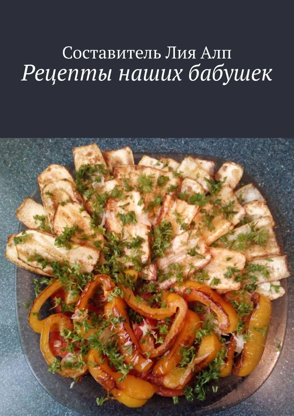 Юлия Алпагут Рецепты наших бабушек иванова с авт сост 365 рецептов вкусных мясных блюд