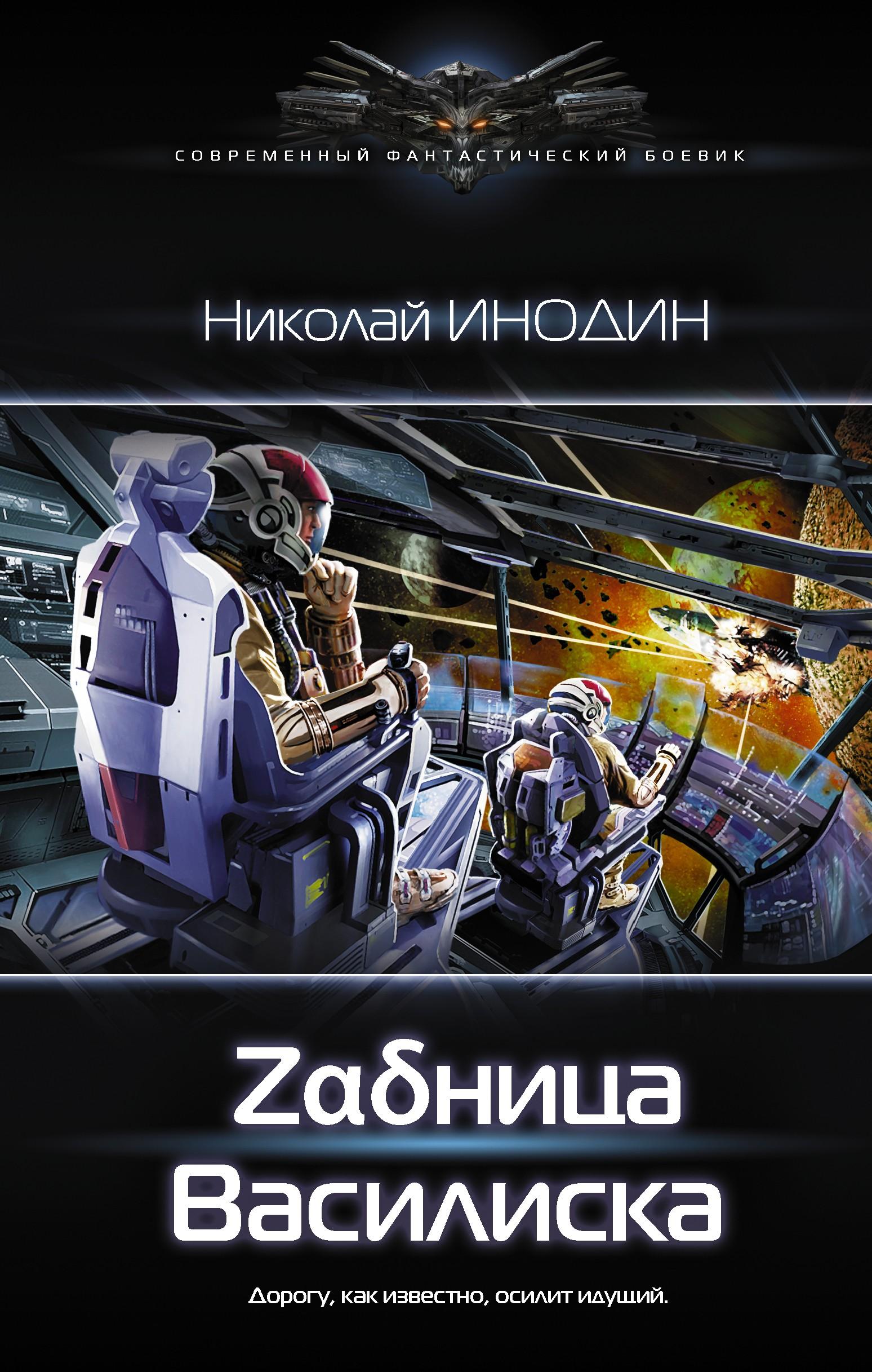 Обложка «Zαδница Василиска»